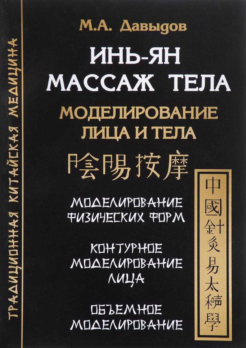 Инь-Ян массаж тела. М. А. Давыдов