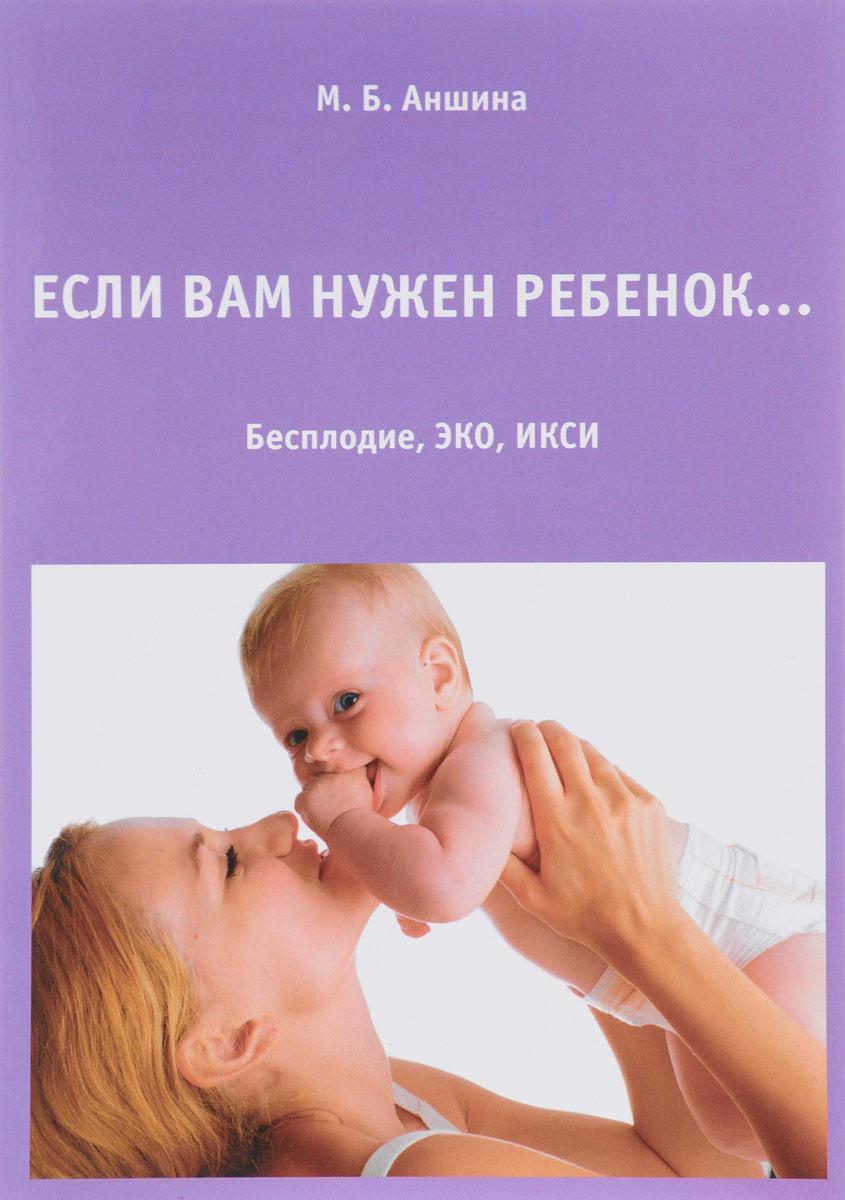 Если вам нужен ребенок.... М. Б. Аншина