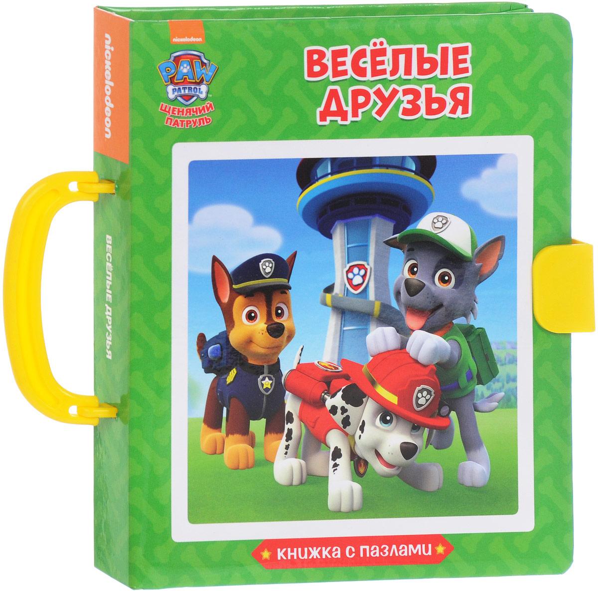 Zakazat.ru Весёлые друзья. Книжка-игрушка. А. М. Купырина