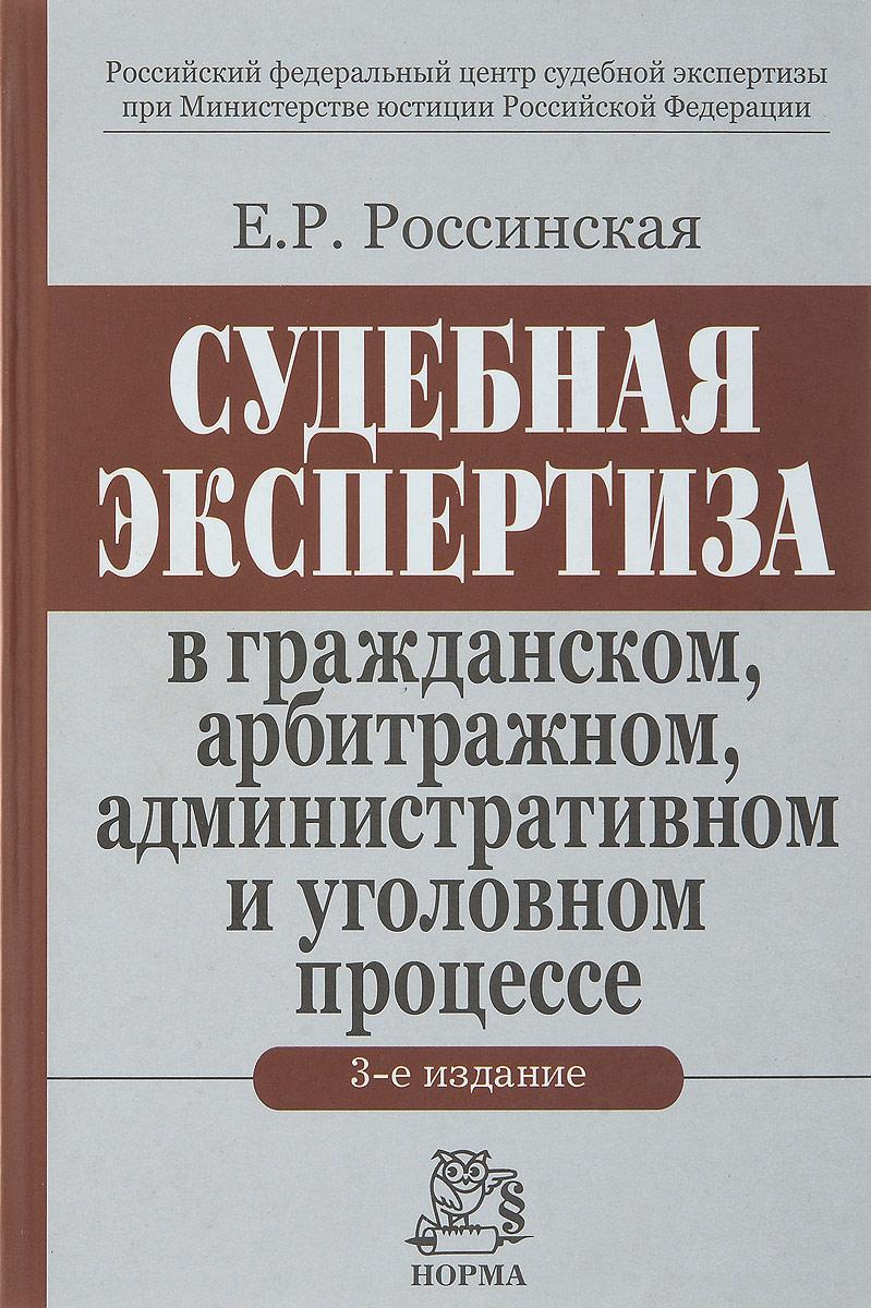 Е. Р. Россинская Судебная экспертиза в гражданском, арбитражном, административном и уголовном процессе