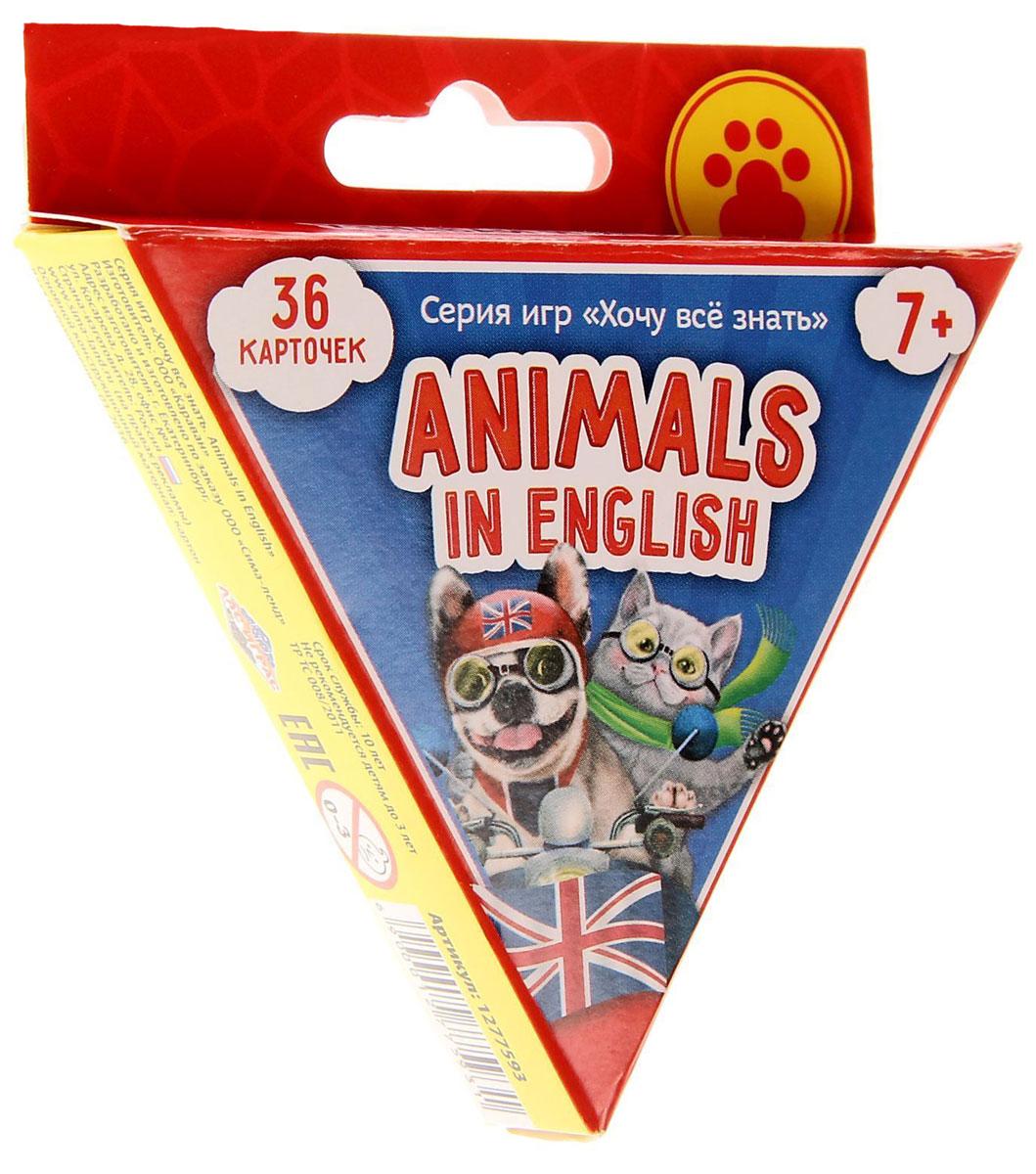 Лас Играс Обучающая игра Животные на английском лас играс обучающая игра животные на английском