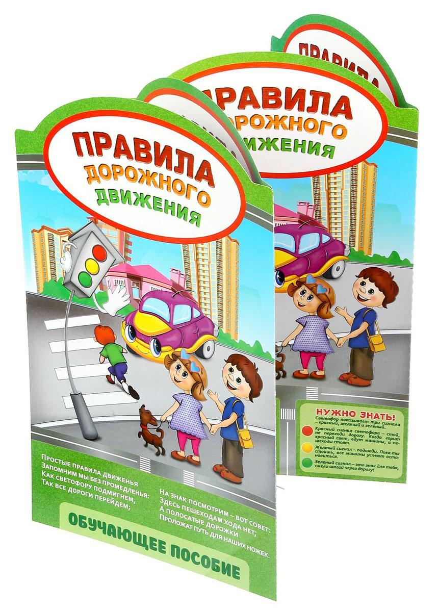 Лас Играс Обучающее пособие Правила дорожного движения книги эксмо правила дорожного движения