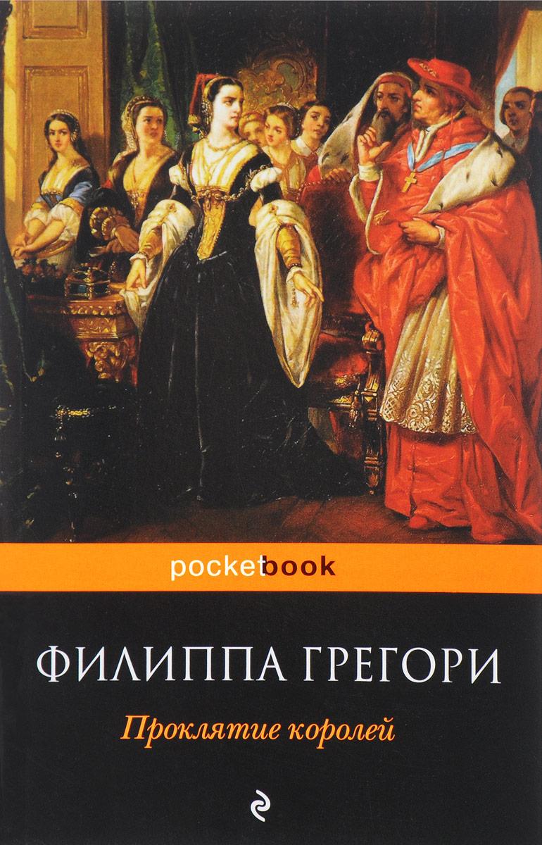 Филиппа Грегори Проклятие королей