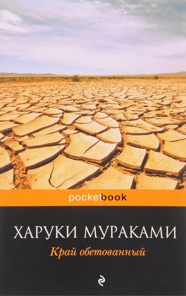Харуки Мураками Край обетованный книги эксмо наше время зачем мы рождаемся