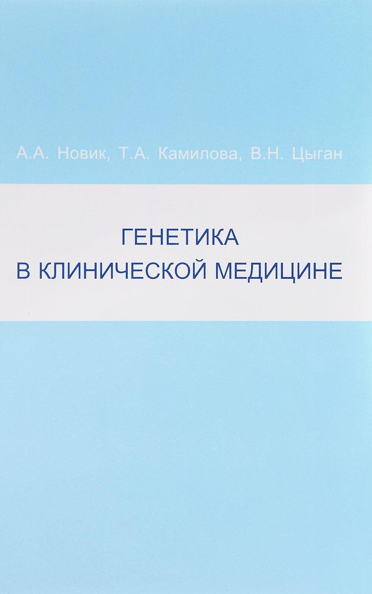 А. А. Новик, Т. А. Камилова, В. Н. Цыган Генетика в клинической медицине. Руководство
