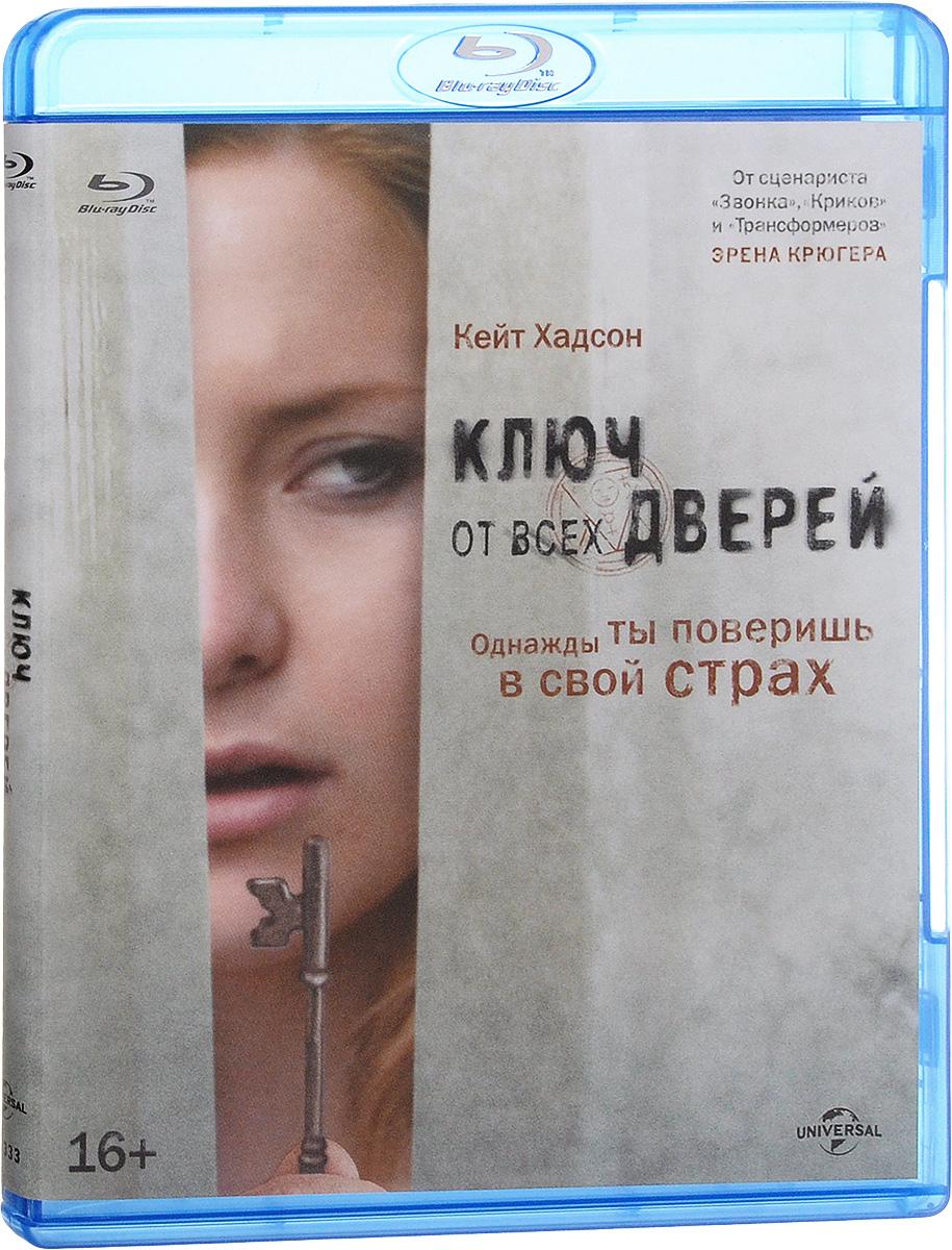 Zakazat.ru Ключ от всех дверей (Blu-ray)