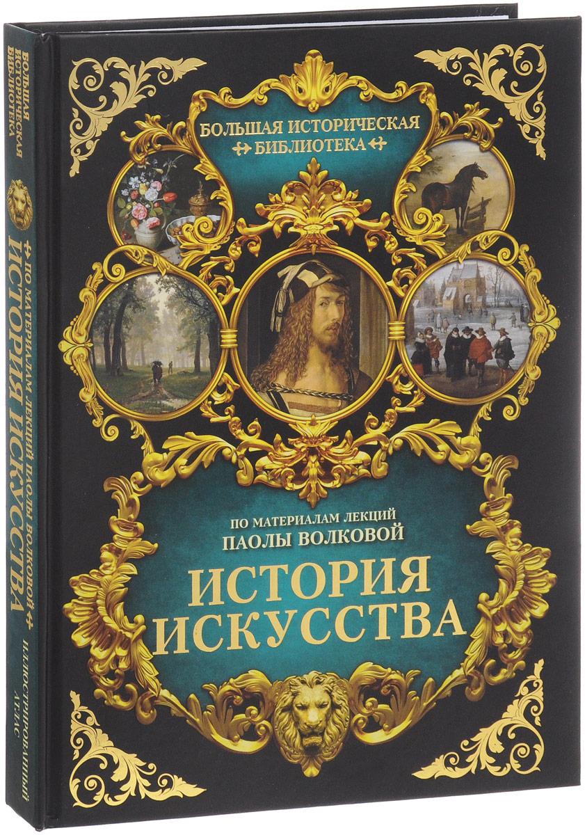 Г. Артюшин История искусства