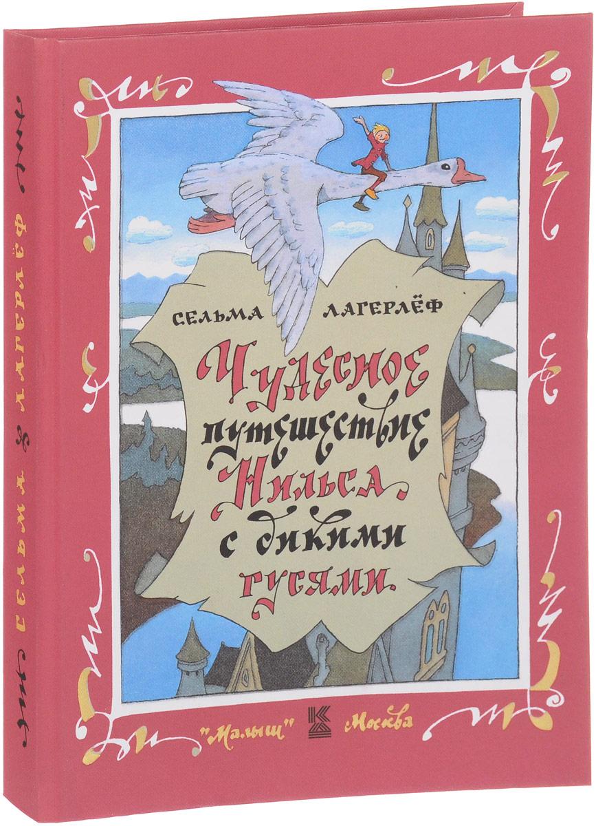 9785171025410 - Сельма Лагерлеф: Чудесное путешествие Нильса с дикими гусями - Книга