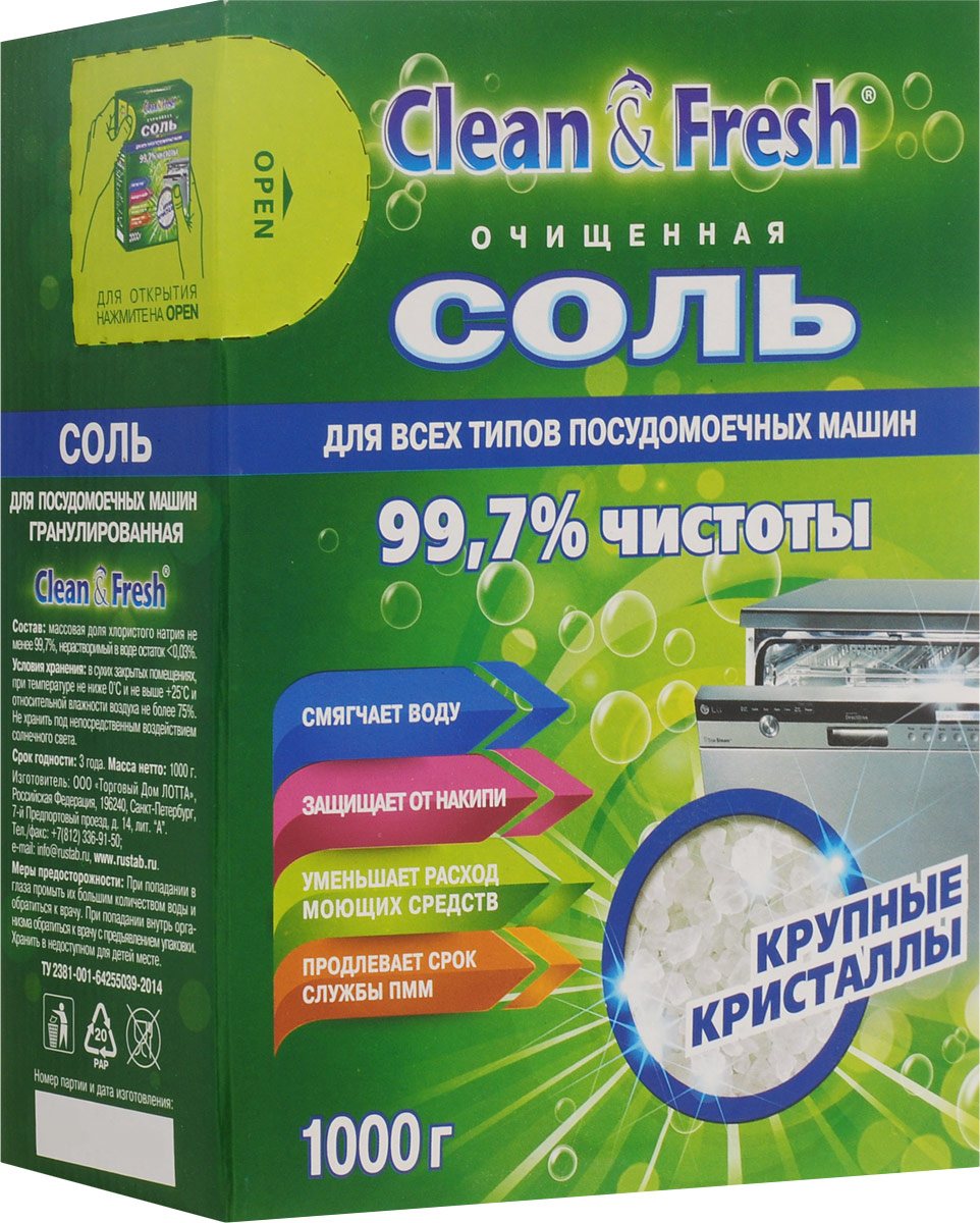 Соль очищенная для посудомоечных машин Clean & Fresh, 1000 г16250Отложения извести могут негативно отразиться на работе посудомоечной машины. Специальная соль Clean & Fresh на 99,7% состоит из чистой соли, специально гранулированной для использования в посудомоечной машине. Соль смягчает воду, защищает посудомоечную машину от накипи и продлевает ее срок службы. Благодаря своей формуле и твердости, соль обеспечивает высокую эффективность и экономичный расход средств в процессе смягчения воды и придания блеска чистой посуде. Подходит для всех типов посудомоечных машин. Состав: массовая доля хлористого натрия не менее 99,7%.Товар сертифицирован.Уважаемые клиенты!Обращаем ваше внимание на возможные изменения в дизайне упаковки. Качественные характеристики товара остаются неизменными. Поставка осуществляется в зависимости от наличия на складе.Как выбрать качественную бытовую химию, безопасную для природы и людей. Статья OZON Гид