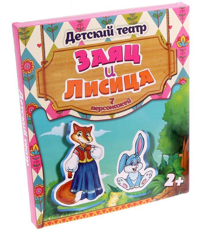 Лас Играс Кукольный театр Заяц и лисица лас играс обучающая игра веселые забавы