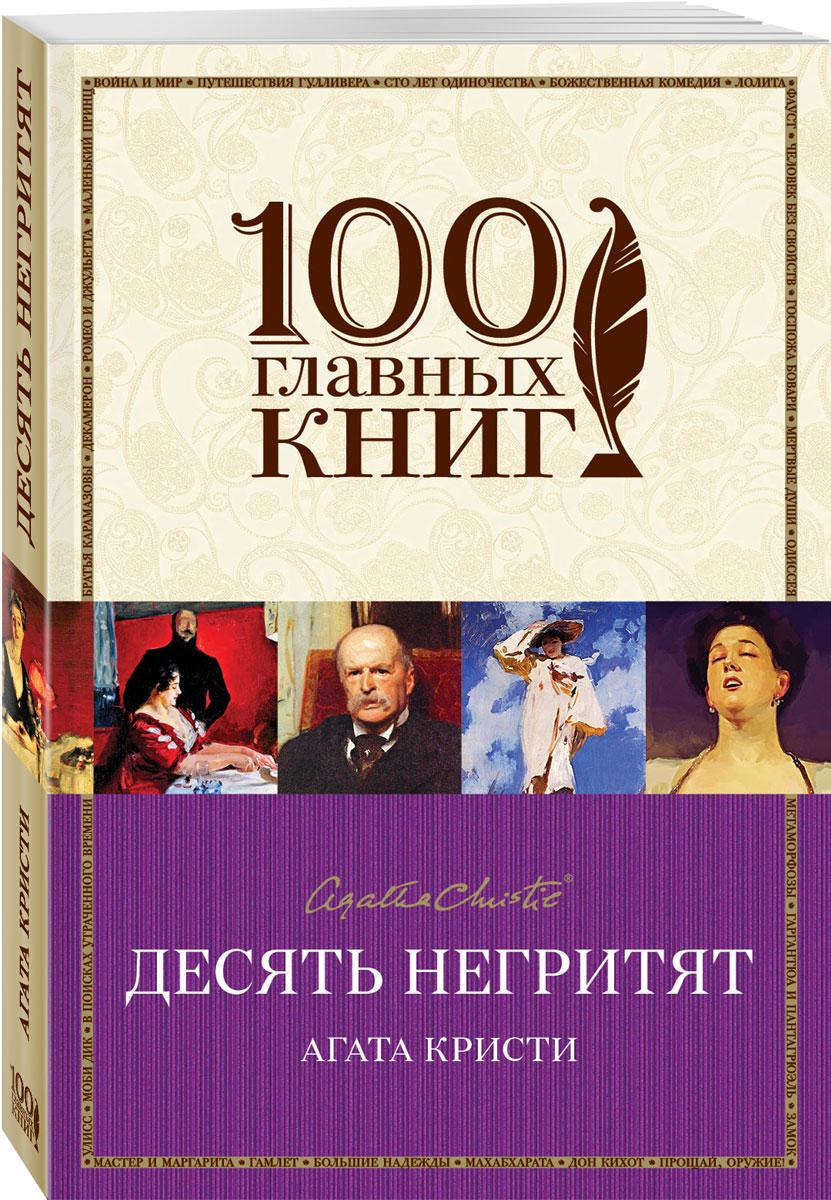 Агата Кристи Десять негритят ISBN: 978-5-699-87981-6