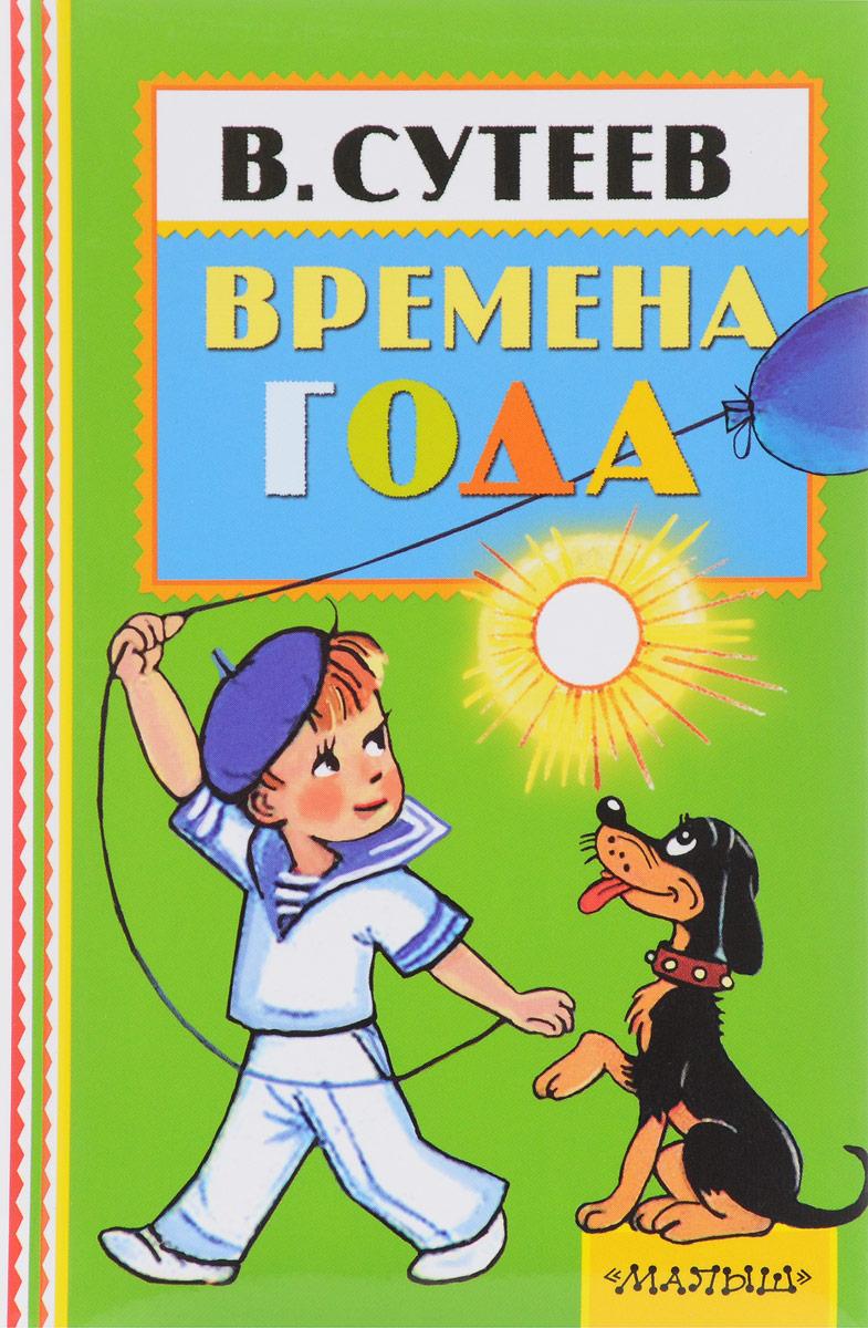 9785170982929 - Владимир Сутеев: Времена года - Книга