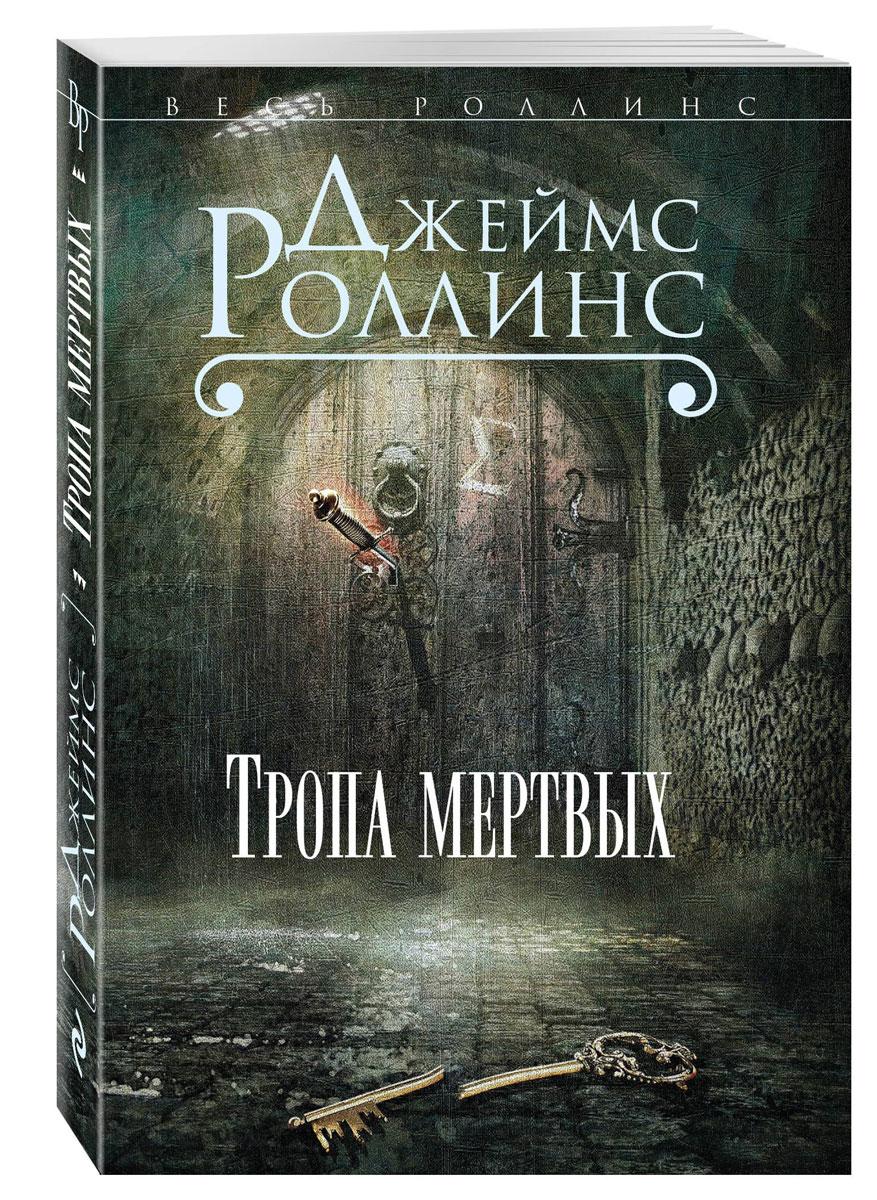 Джеймс Роллинс Тропа мертвых