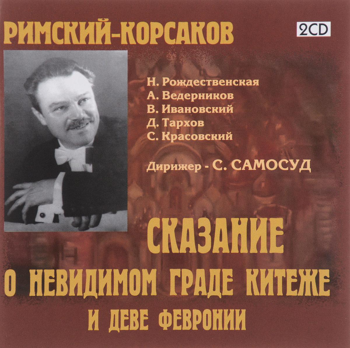 Римский-Корсаков. Сказание о невидимом граде Китеже и деве Февронии (2 CD)