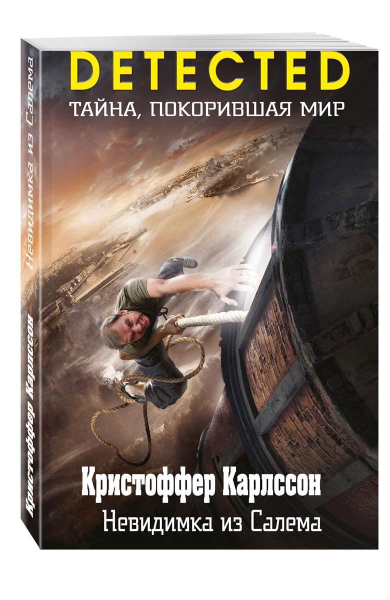 Карлссон К. Невидимка из Салема дешевый