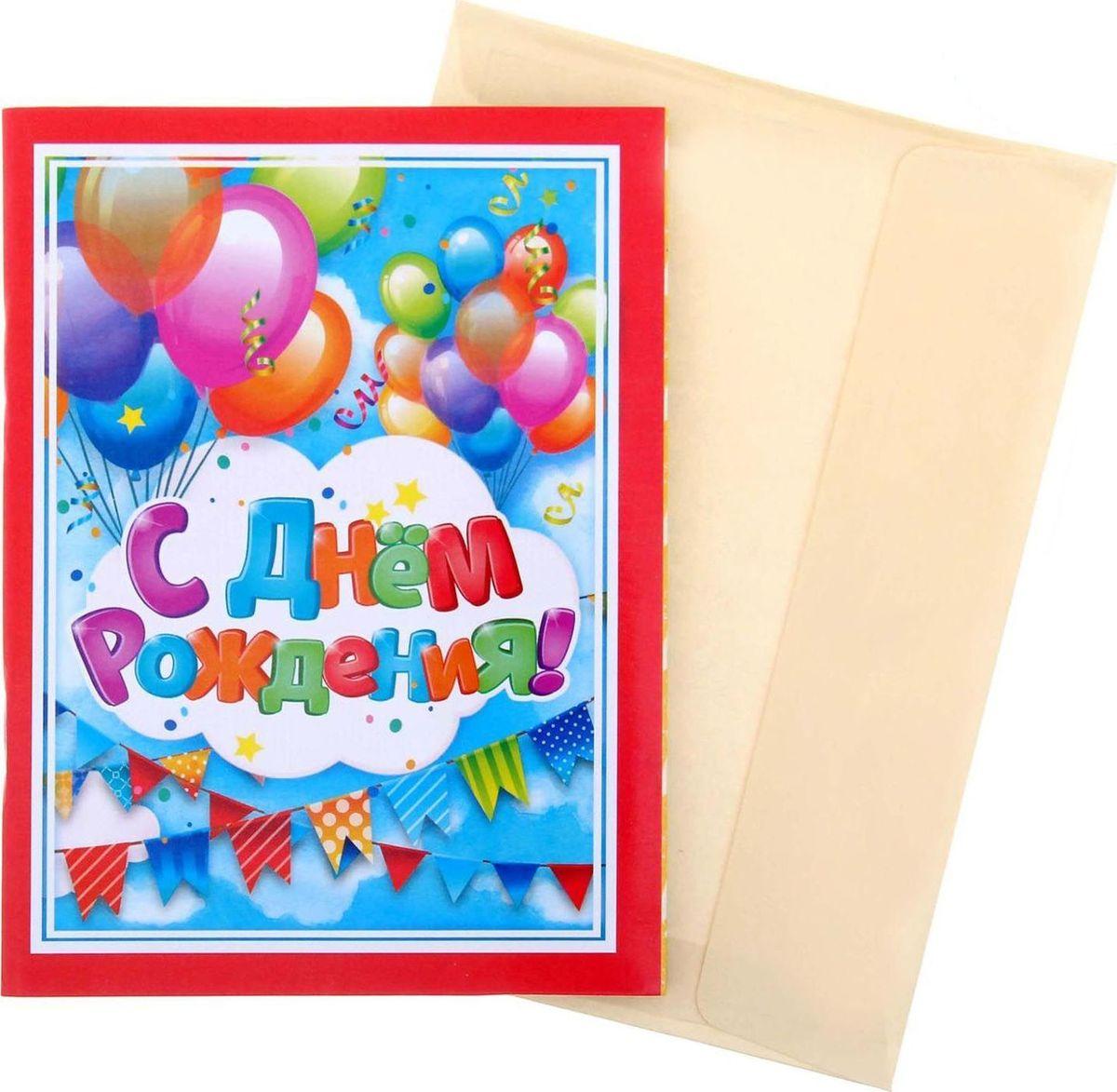 Блокнот-открытка С днем рождения 32 листа1104983Блокнот-открытка С днем рождения!, сочетает в себе красоту и практичность. Он содержит приятные пожелания от близких людей, а 32 дизайнерских листа с бархатной фактурой подарят отличное настроение владельцу. В отличие от обычной открытки, которая будет пылиться в шкафу, блокнотом приятно пользоваться! Изделие дополнено универсальным конвертом, подпишите его и вручите сувенир адресату на любой праздник.