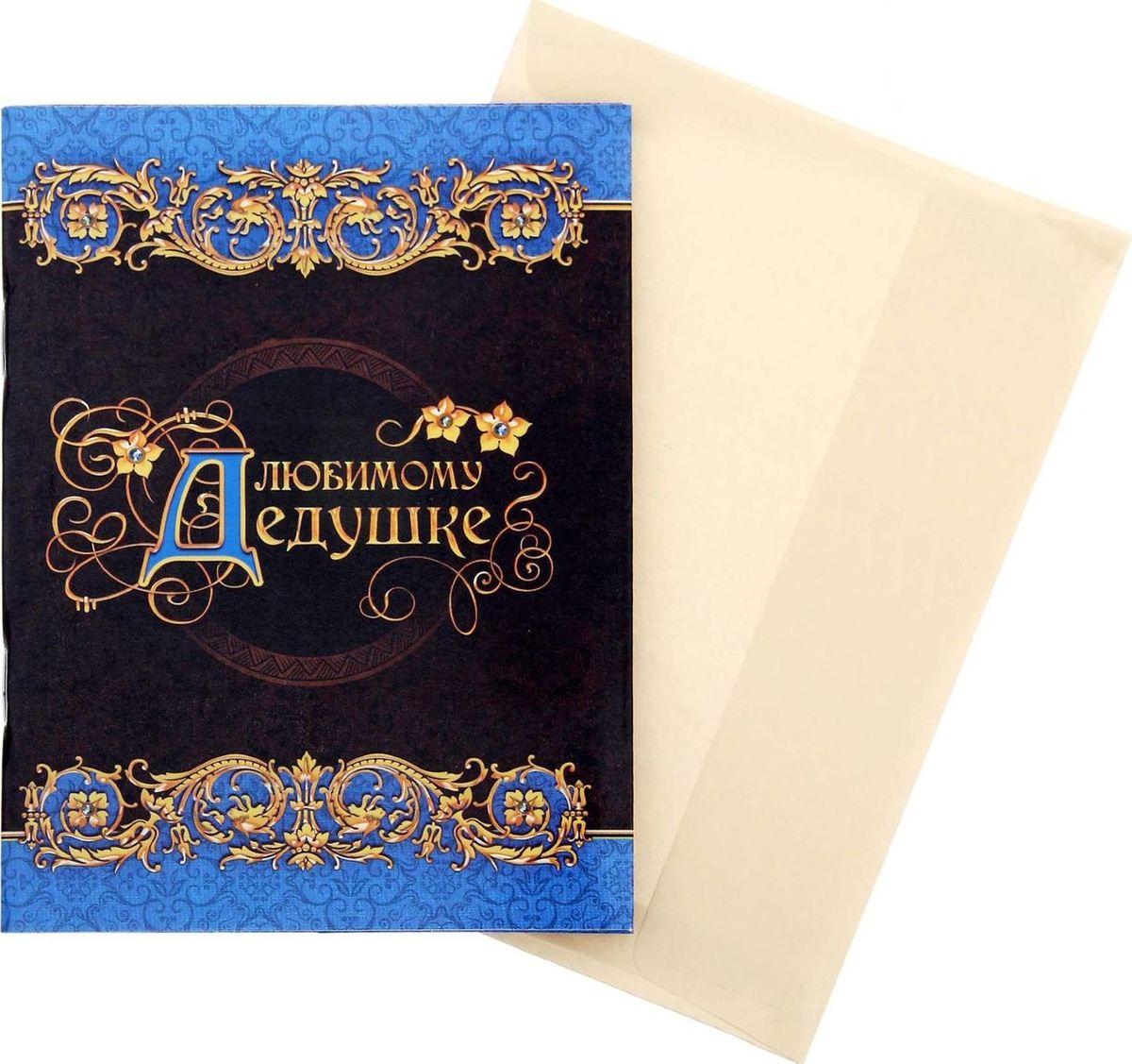 Блокнот-открытка Любимому дедушке 32 листа1104985Блокнот-открытка Любимому дедушке сочетает в себе красоту и практичность. Он содержит приятные пожелания от близких людей, а 32 дизайнерских листа с бархатной фактурой подарят отличное настроение владельцу. В отличие от обычной открытки, которая будет пылиться в шкафу, блокнотом приятно пользоваться! Изделие дополнено универсальным конвертом, подпишите его и вручите сувенир адресату на любой праздник.