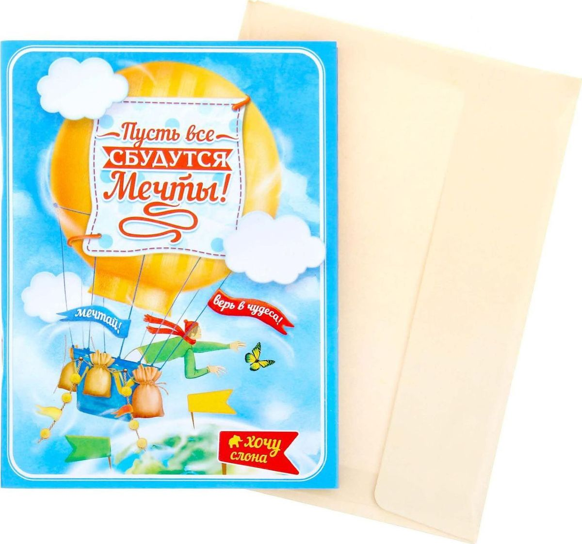 Блокнот-открытка Мечты 32 листа1104987Блокнот-открытка Мечты, сочетает в себе красоту и практичность. Он содержит приятные пожелания от близких людей, а 32 дизайнерских листа с бархатной фактурой подарят отличное настроение владельцу. В отличие от обычной открытки, которая будет пылиться в шкафу, блокнотом приятно пользоваться! Изделие дополнено универсальным конвертом, подпишите его и вручите сувенир адресату на любой праздник.