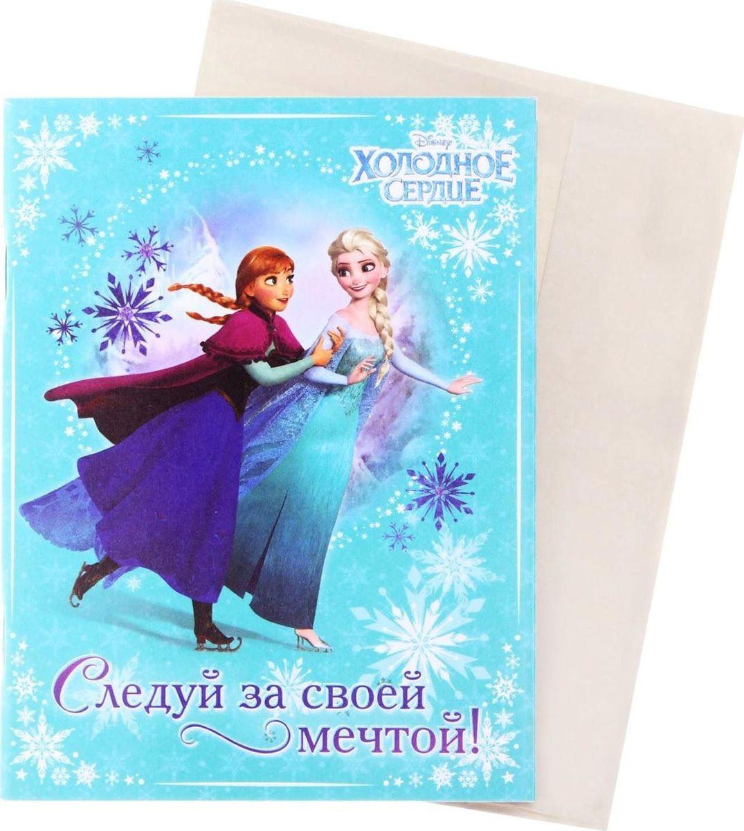 Disney Блокнот-открытка Холодное сердце Следуй за своей мечтой 32 листа1121645Перед вами уникальная разработка. С одной стороны, это яркая открытка с героями любимого мультфильма, а стоит заглянуть внутрь и вы найдете 32 дизайнерских листа с бархатной фактурой.В отличие от обычной открытки, которая зачастую просто пылится в шкафу, блокнотом Холодное сердце: следуй за своей мечтой приятно пользоваться!Блокнот наполнен советами для юных принцесс.Эксклюзивный блокнот-открытка будет прекрасным подарком для любимой дочери любого возраста. В подарок к блокноту-открытке вложен универсальный конверт. Подпишите его и вручите сувенир адресату на любой праздник.