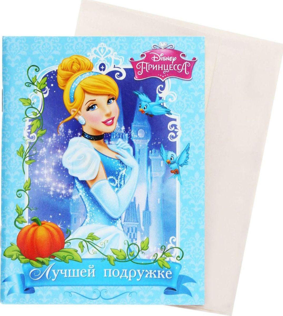 Disney Блокнот-открытка Принцессы Лучшей подружке 32 листа1121647Перед вами уникальная разработка - блокнот-открытка Disney Принцессы. Лучшей подружке. С одной стороны, это яркая открытка с героиней любимого мультфильма, а стоит заглянуть внутрь, и вы найдете 32 дизайнерских листа с бархатной фактурой. Роскошный сувенир, разработанный специально для маленьких принцесс. В отличие от обычной открытки, которая зачастую просто пылится в шкафу, блокнотом Лучшей подружке приятно пользоваться! Все элементы украшены милыми комплиментами и советами для юных красавиц. Герои мультика Золушка изображены на обложке блокнота и на внутренних листах, так что каждая запись приносит еще больше удовольствия. Эксклюзивный блокнот-открытка будет прекрасным подарком для любимой подруги любого возраста. В подарок к блокноту-открытке вложен универсальный конверт. Подпишите его, открытку и вручите сувенир адресату на любой праздник.