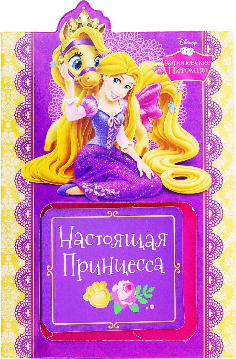 Disney Набор с блокнотом и открыткой Принцессы Рапунцель Настоящая принцесса 20 листов1154286Блокнот в открытке Настоящая принцесса, 20 листов станет хорошим подарком для маленькой принцессы. Любимые герои диснеевского мультфильма, нарисованные и на открытке, и на каждом листочке маленького блокнота, сделают каждый день девочки чуточку приятней. Ведь так здорово писать заметки и разглядывать очаровательные картинки!