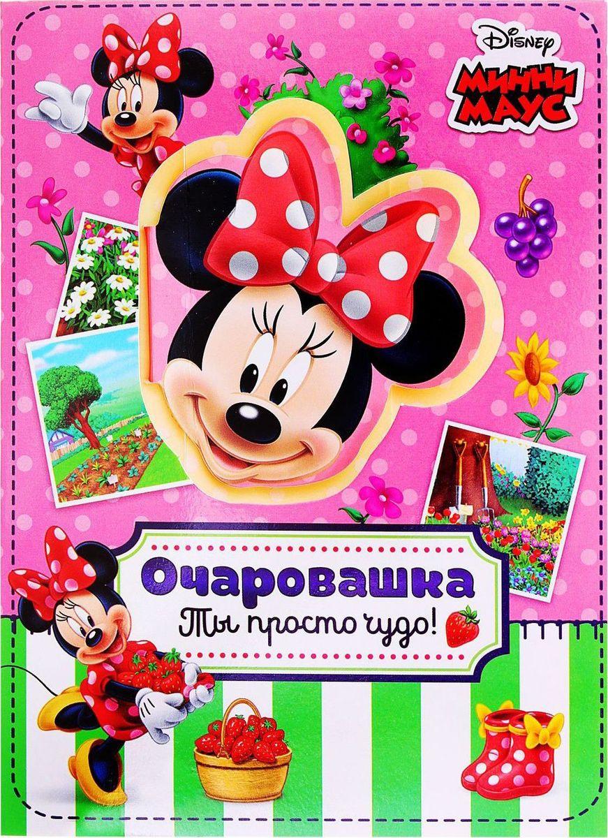 Disney Набор с блокнотом и открыткой Минни Маус Очаровашка 20 листов1158864Блокнот в открытке Очаровашка, Минни Маус, 20 листов станет хорошим подарком для маленькой принцессы. Любимые герои диснеевского мультфильма, нарисованные и на открытке, и на каждом листочке маленького блокнота, сделают каждый день девочки чуточку приятней. Ведь так здорово писать заметки и разглядывать очаровательные картинки! Персонажи Disney известны во всем мире. Они обеспечат вам стабильные продажи и высокую прибыль. Приобретите всю линейку по доступным ценам в нашем интернет-магазине.