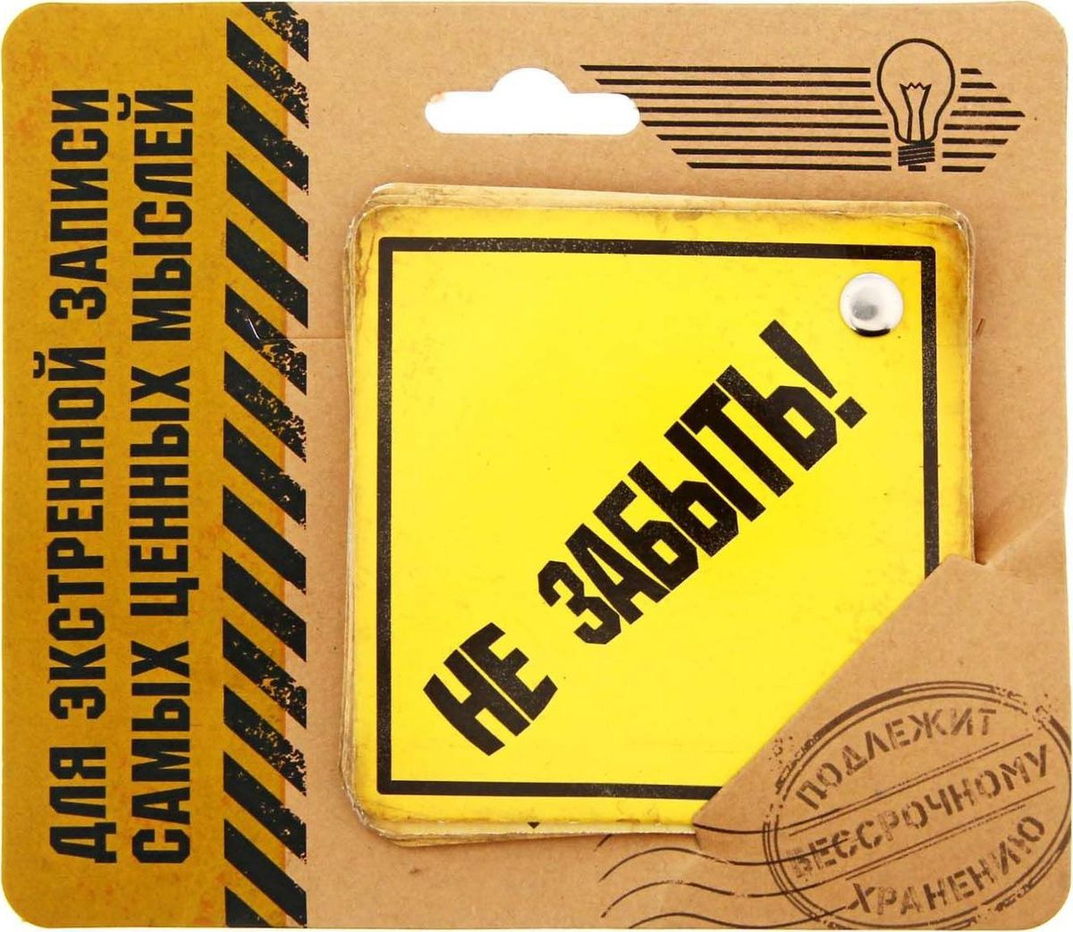 Блокнот Не забыть 40 листов1163953Блокнот Не забыть содержит 40 дизайнерских листов, надежно закрепленных на металлической клепке. Он непременно удивит получателя своим качеством, удобством и практичностью, а обложка с веселыми надписями будет поднимать настроение весь срок службы. Это оригинальный подарок по поводу и без. Фигурный блокнот закреплен на креативной авторской подложке.Содержит 40 листов.
