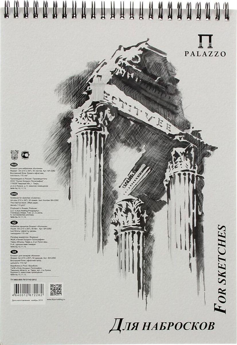 Лилия Холдинг Блокнот для набросков Палаццо Колонна A4 50 листов