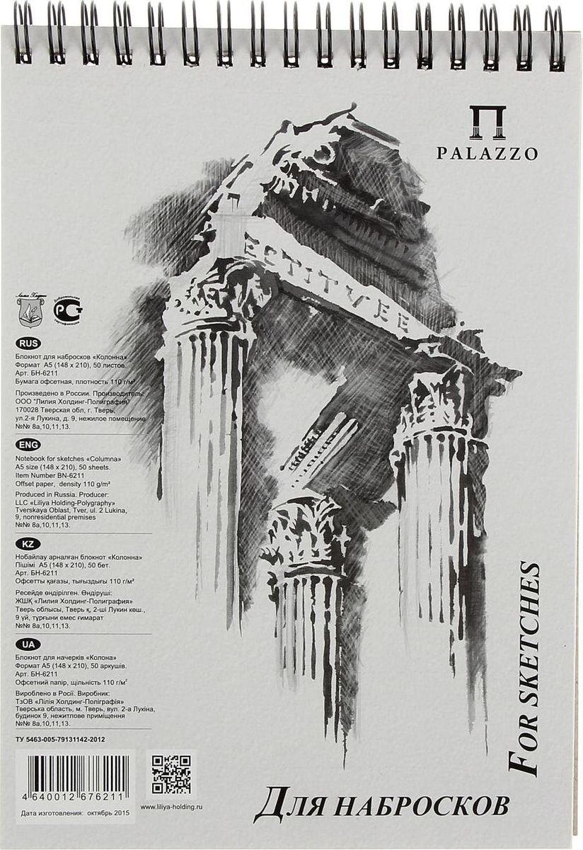 Лилия Холдинг Блокнот для набросков Палаццо Колонна A5 50 листов1278092