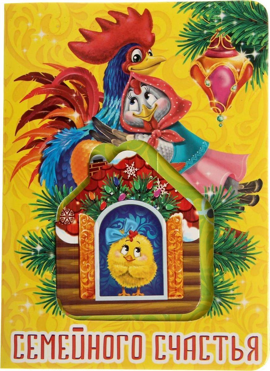 Набор с блокнотом и открыткой Семейного счастья1348931Счастья в Новом году! Хотите преподнести другу или коллеге памятный, полезный и в то же время недорогой подарок? Блокнот на открытке — то, что нужно! На нем уже написаны душевные пожелания, поэтому вам не придется долго подбирать нужные слова, чтобы поздравить дорогого человека. Благодаря мини-формату блокнот удобно носить с собой в кармане или сумке, чтобы он всегда был под рукой.