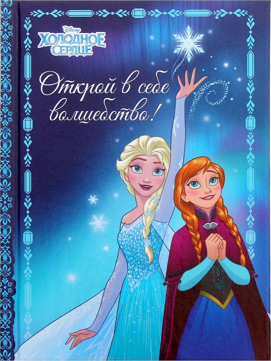 Disney Блокнот Холодное сердце Открой в себе волшебство 64 листа игровые телефоны disney музыкальный плеер
