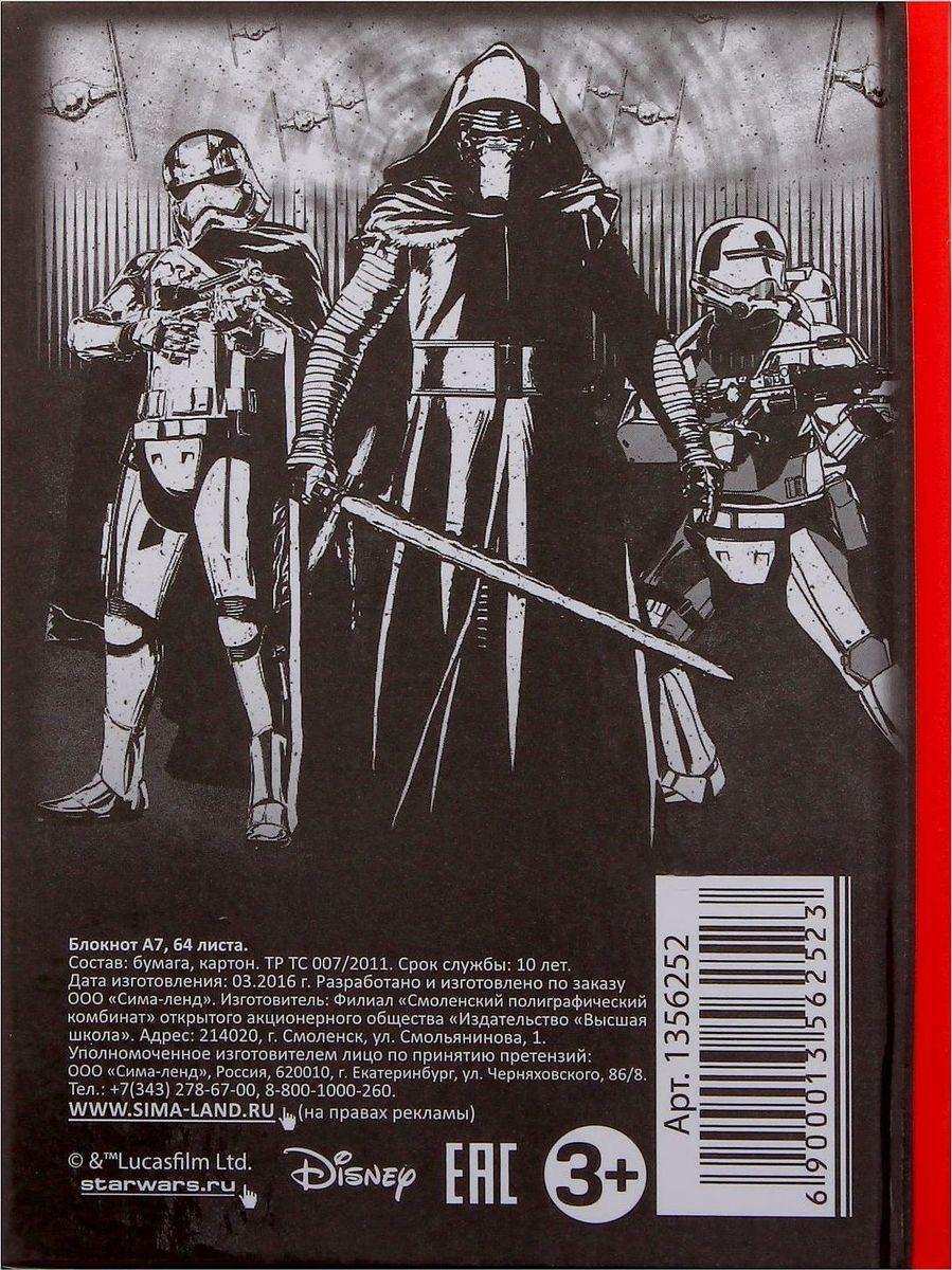 Lucas FilmБлокнот Звездные войны 64 листа в клетку LucasFilm