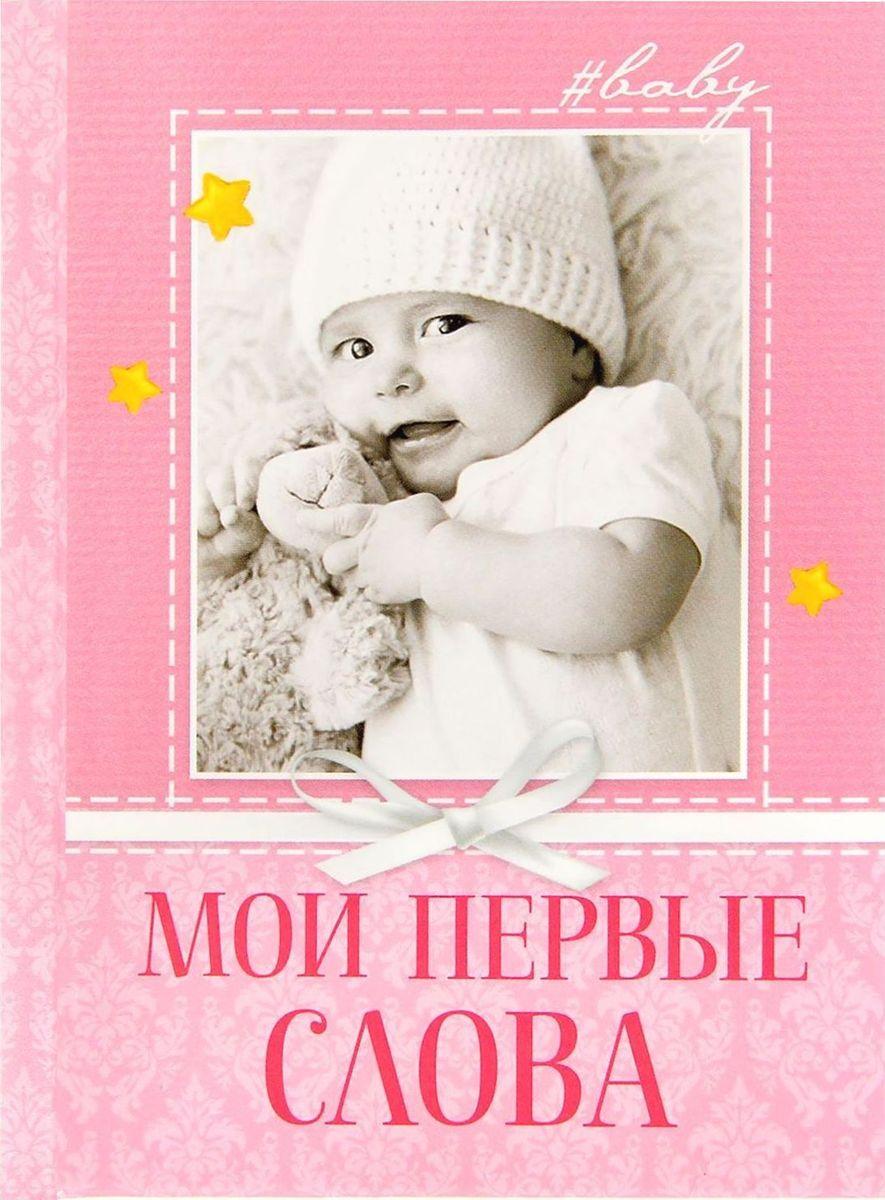 Блокнот Мои первые слова цвет розовый книга для детей clever мои первые слова веселые загадки