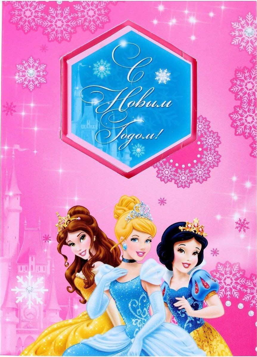 Disney Набор с блокнотом и открыткой Принцессы С новым годом1381856Писать заметки веселее с Disney! Открытка с блокнотом С новым годом! — прекрасный подарок для малышей. Любимые герои мультфильмов сделают любой день юного владельца чуточку лучше. Открытка с пожеланием и добрыми словами будет спустя годы радовать подросшего малыша. Внутри есть специальное поле для имени получателя и личных пожеланий дарителя.
