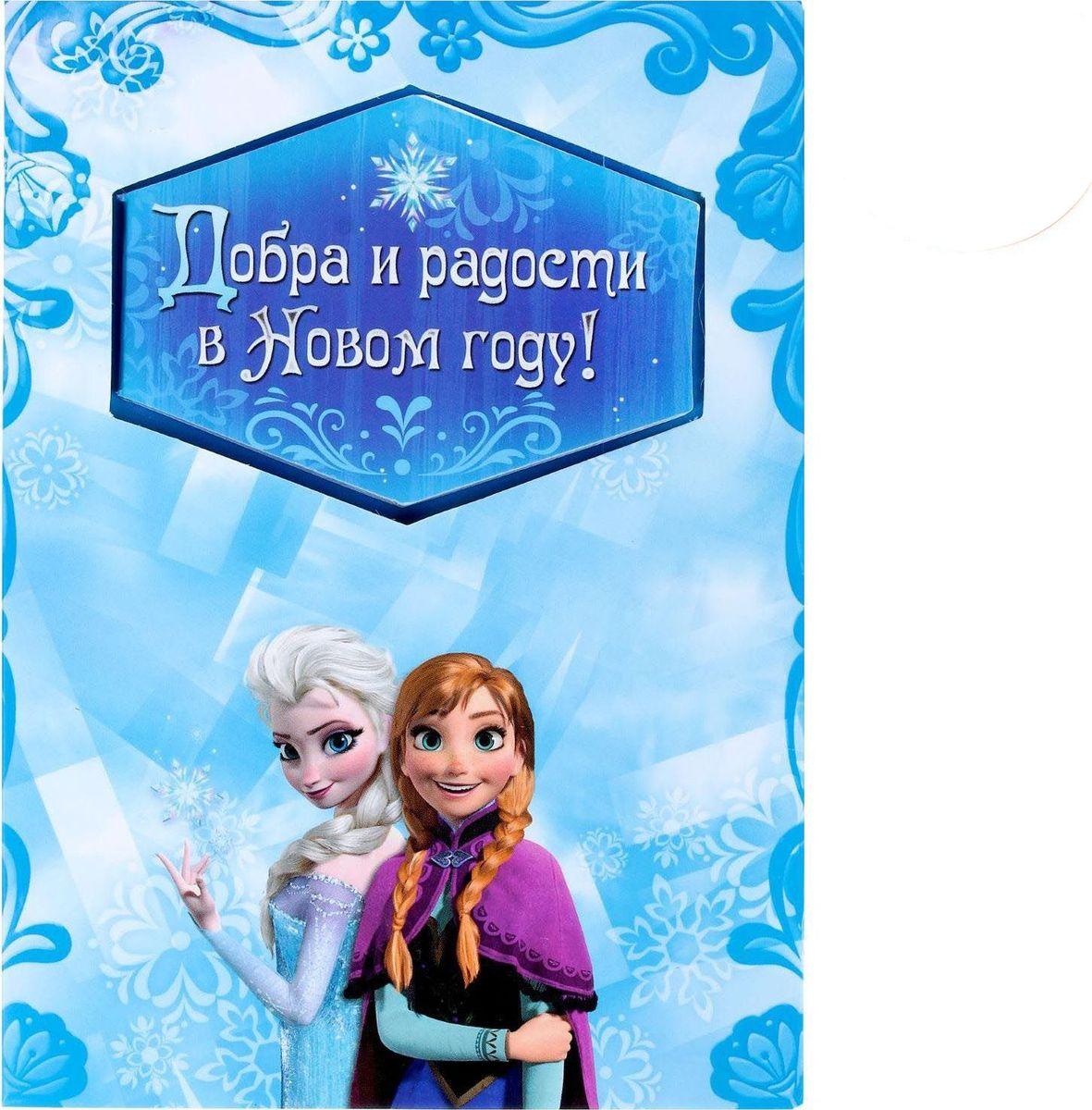 Disney Набор с блокнотом и открыткой Холодное сердце Добра и радости в новом году1381857Писать заметки веселее с Disney! Открытка с блокнотом Добра и радости в новом году! — прекрасный подарок для малышей. Любимые герои мультфильмов сделают любой день юного владельца чуточку лучше. Ведь так здорово писать заметки, разглядывая очаровательные картинки! Блокнот надежно сохранит список дел или контактов, а открытка с пожеланием и добрыми словами будет спустя годы радовать подросшего малыша. Внутри есть специальное поле для имени получателя и личных пожеланий дарителя.