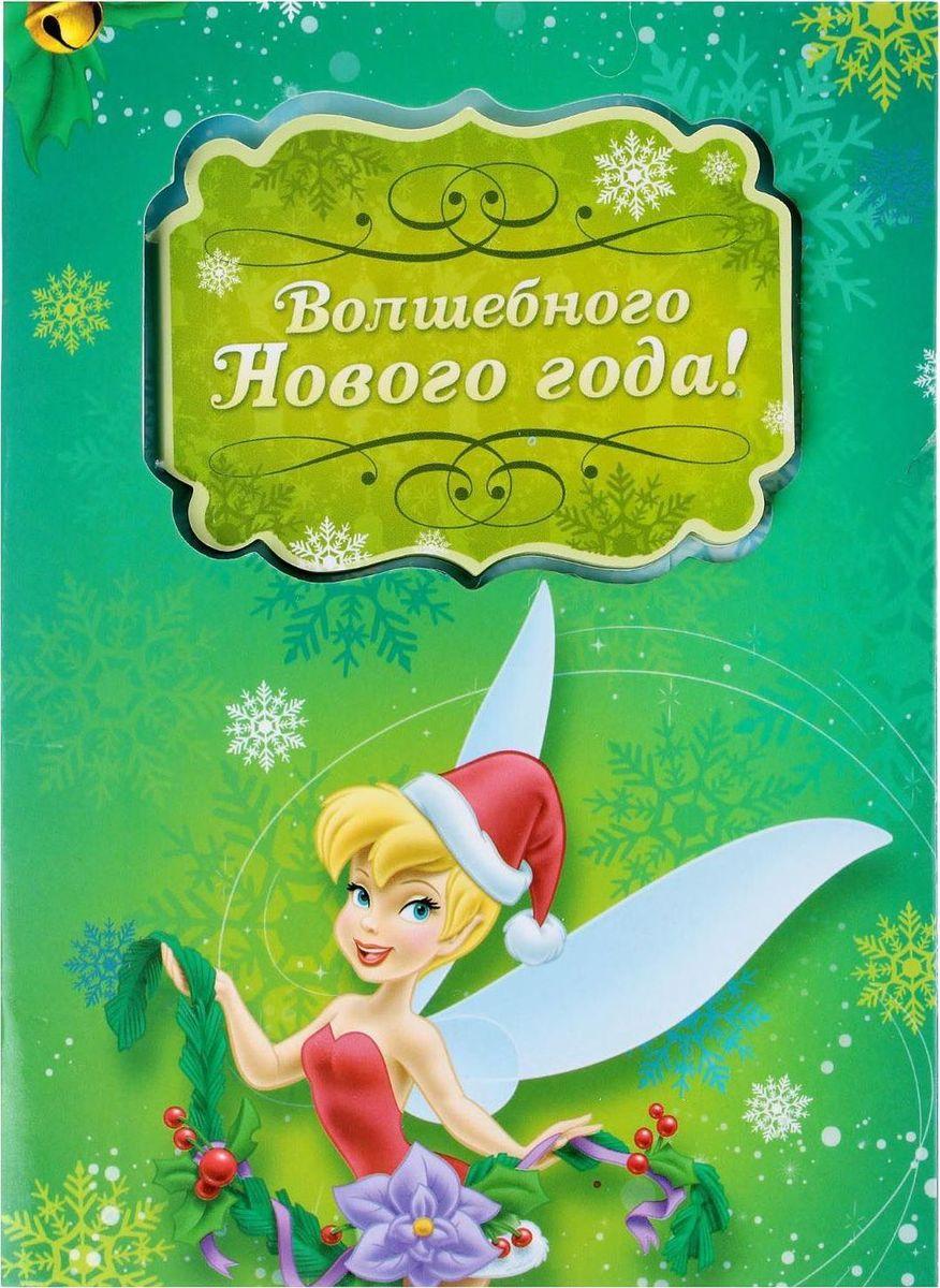 Disney Набор с блокнотом и открыткой Феи Волшебного Нового года1381858Писать заметки веселее с Disney! Открытка с блокнотом Волшебного Нового года! — прекрасный подарок для малышей. Любимые герои мультфильмов, нарисованные на открытке, сделают любой день юного владельца чуточку лучше. Ведь так здорово писать заметки, разглядывая очаровательные картинки! Открытка с пожеланием и добрыми словами будет спустя годы радовать подросшего малыша. Внутри есть специальное поле для имени получателя и личных пожеланий дарителя.