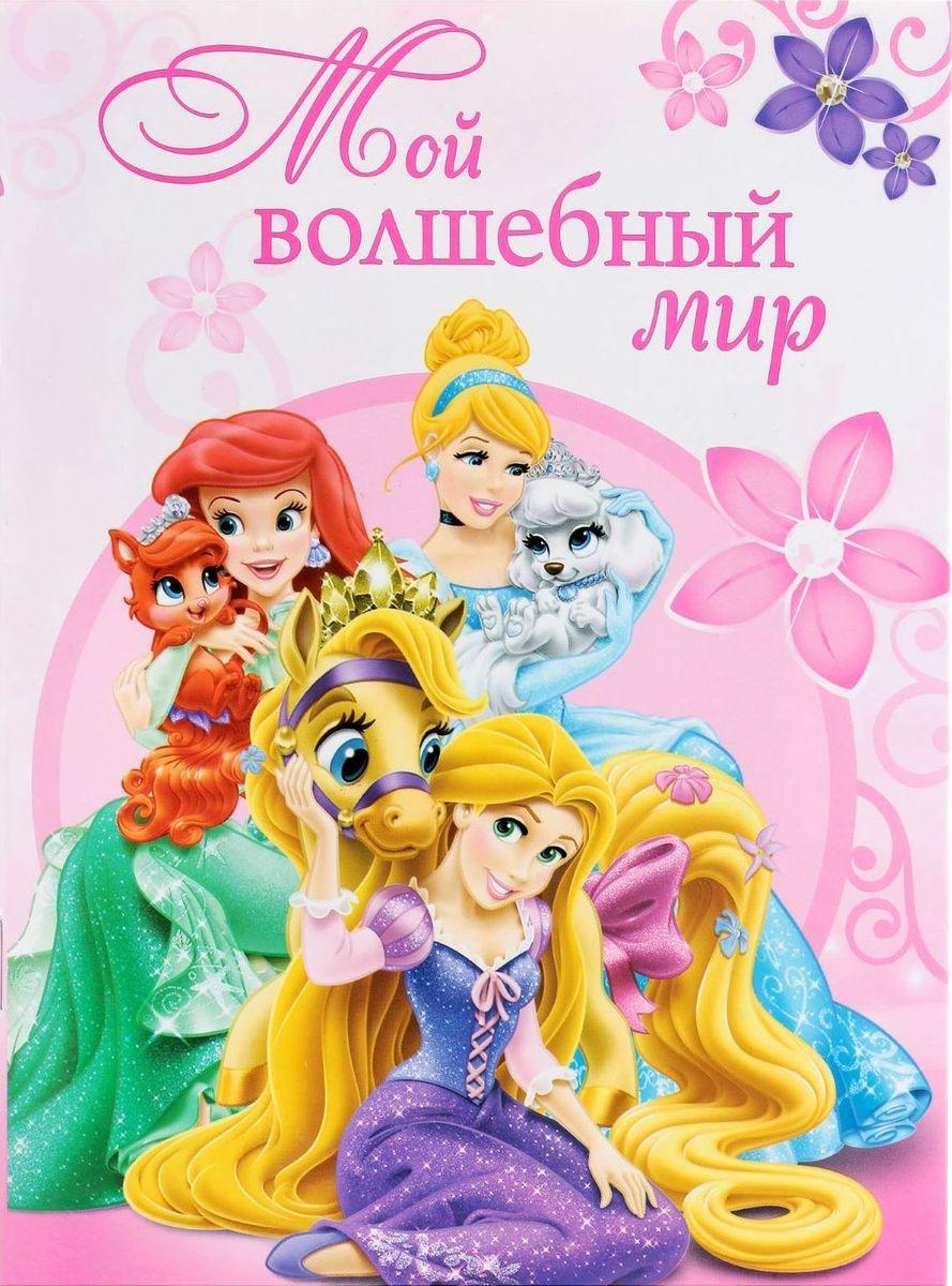 Disney Блокнот-раскраска Принцессы Мой волшебный мир 12 листов набор секретная раскраска disney принцессы