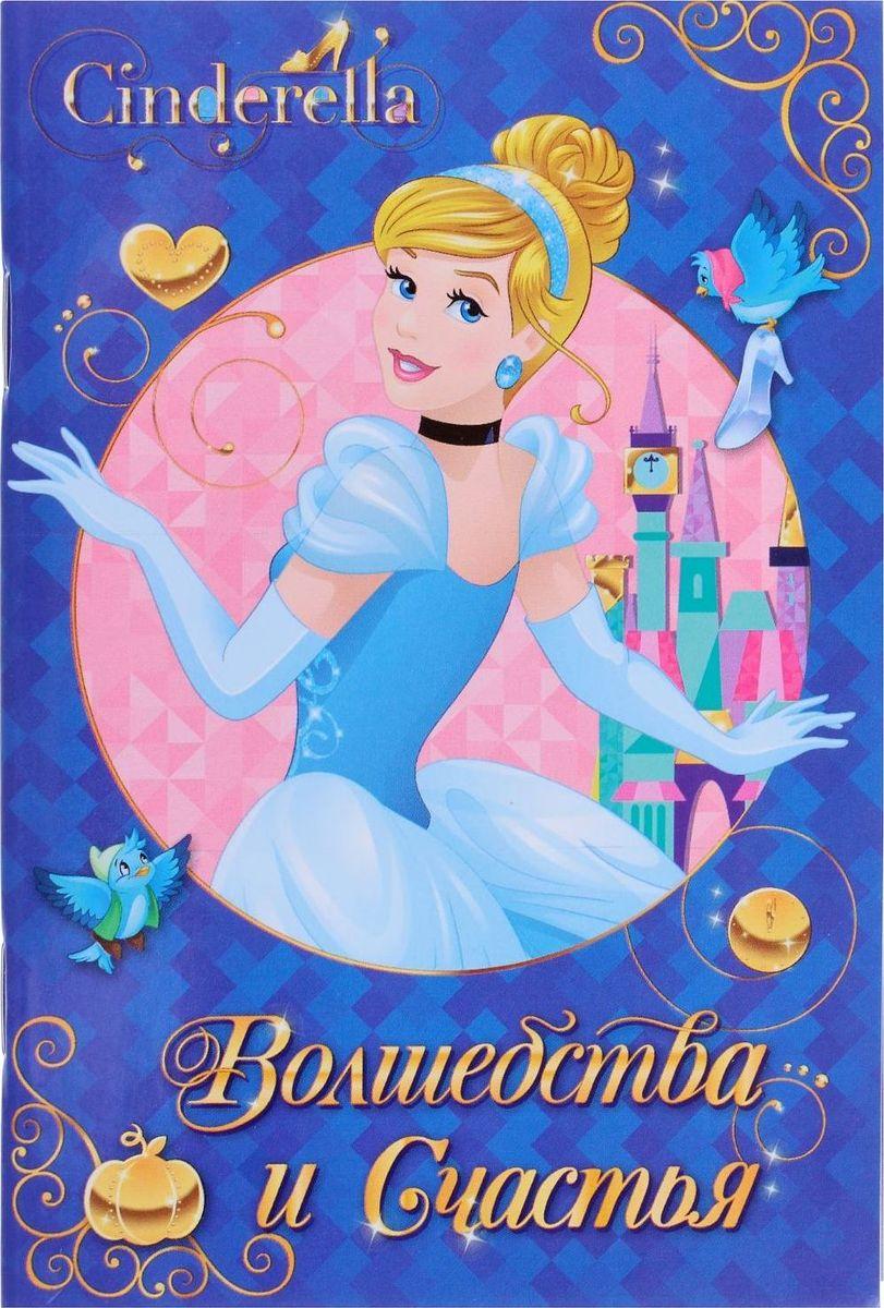 Disney Блокнот Принцессы Золушка Волшебства и счастья 32 листа1600492Этот очаровательный блокнот подойдет большим и маленьким поклонникам мультфильмов Disney! На небольших листочках ребенок будет делать важные заметки и строчить записки своим одноклассникам, а взрослый записывать даты встреч, телефоны или список покупок. Форзацы блокнота дополнены стильным рисунком с известными персонажами, а на первой страничке есть специальное поле для имени владельца. Соберите всю коллекцию подарочной канцелярии от Disney!
