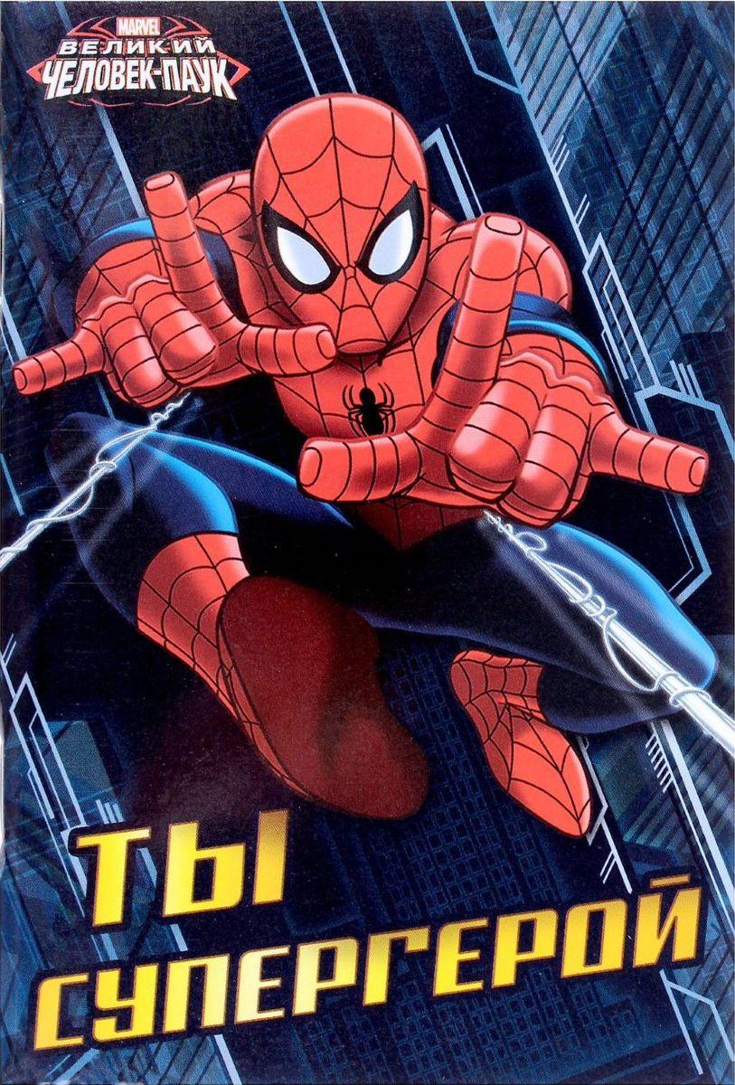 Marvel Блокнот Человек-паук Ты супергерой 32 листа1600500Блокнот Marvel Человек-паук: Ты супергерой - этот яркий блокнот подойдет большим и маленьким любителям Marvel! На небольших листочках ребенок будет делать важные заметки и строчить записки своим одноклассникам, а взрослый записывать даты встреч, телефоны или список покупок. Форзацы блокнота дополнены стильным рисунком с известными персонажами, а на первой страничке есть специальное поле для имени владельца. Соберите всю коллекцию подарочной канцелярии от Marvel!