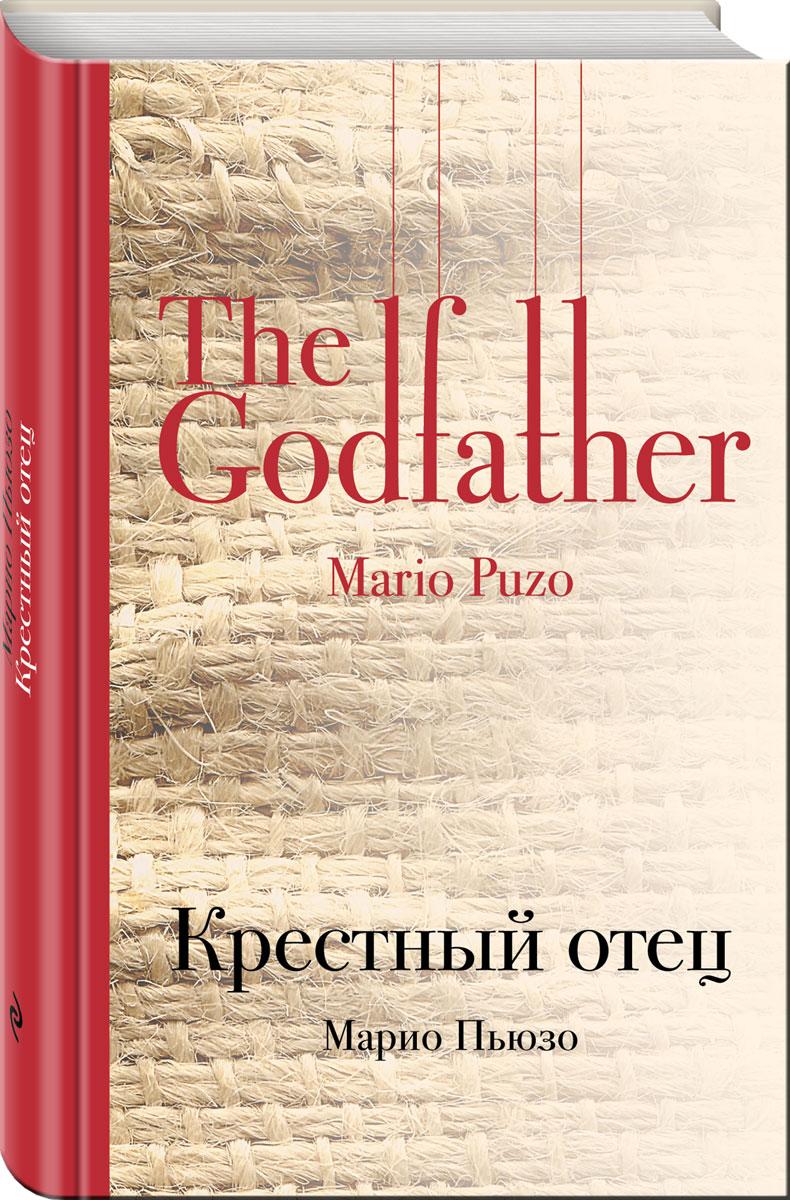 Марио Пьюзо Крестный отец крестный отец 3 dvd