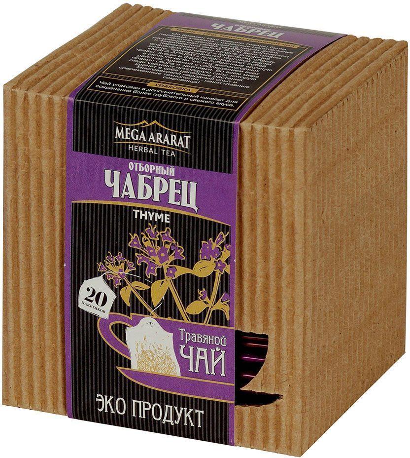 Mega Ararat Чабрец травяной чай в фольгированных пакетиках, 20 шт4850005720078Mega Ararat Чабрец - натуральный продукт из высокогорных, экологически чистых регионов Армении ручной сборки и традиционной сушки без химических добавок. Благодаря высокому содержанию в растении целебного эфирного масла чайный напиток чабреца применяют для повышения работоспособности и жизнедеятельности организма. Полагается, что он полезен при астме и коклюше. В то же время ароматный и вкусный чай из этого чудо-зелья эффективен для людей, страдающих бессонницей, депрессией, мигренью, поскольку регулирует деятельность нервной системы.