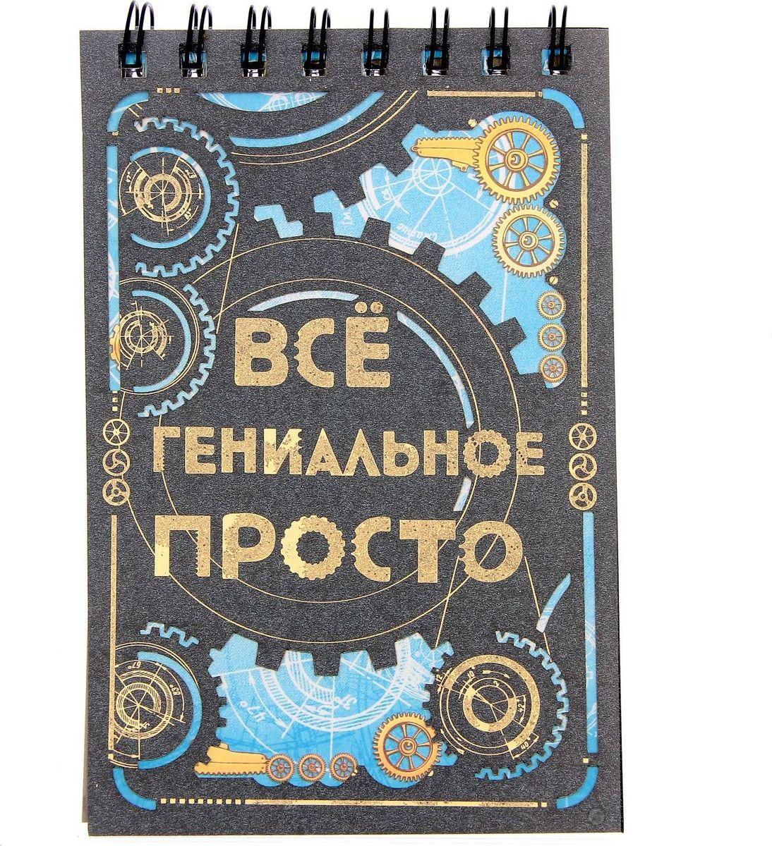 Блокнот Все гениальное просто 80 листов168670Оригинальный и практичный блокнот на спирали Все гениальное просто в неповторимом авторском дизайне станет неотъемлемым атрибутом вашей жизни. Благодаря небольшому размеру он легко поместится в дамскую сумочку, придется по нраву людям, ведущим активный образ жизни. Делайте подробные записи и детальное планирование важных дел, записывайте любые мысли и идеи. А если вам больше по душе делать творческие зарисовки, ежедневник - идеальное для этого место. Плотная бумага и дизайнерское оформление вдохновят на новые свершения. Необычная обложка выделяет этот блокнот среди его собратьев: она выполнена из плотной черной бумаги с прорезанным изображением в стиле стимпанк, сквозь которую виден рисунок первой страницы. Это придает изделию неповторимый шарм и эксклюзивность. Такой блокнот станет уникальным подарком, подчеркивающим яркую индивидуальность человека, которому он предназначается.Содержит 80 листов.