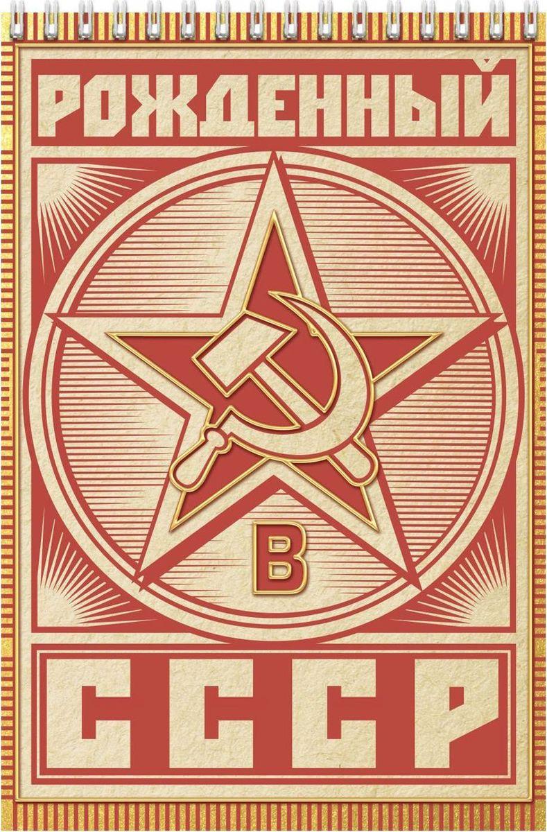 Блокнот Рожденный в СССР 40 листов в клетку блокнот серия natural формат а5 140 стр темно бордовый в клетку