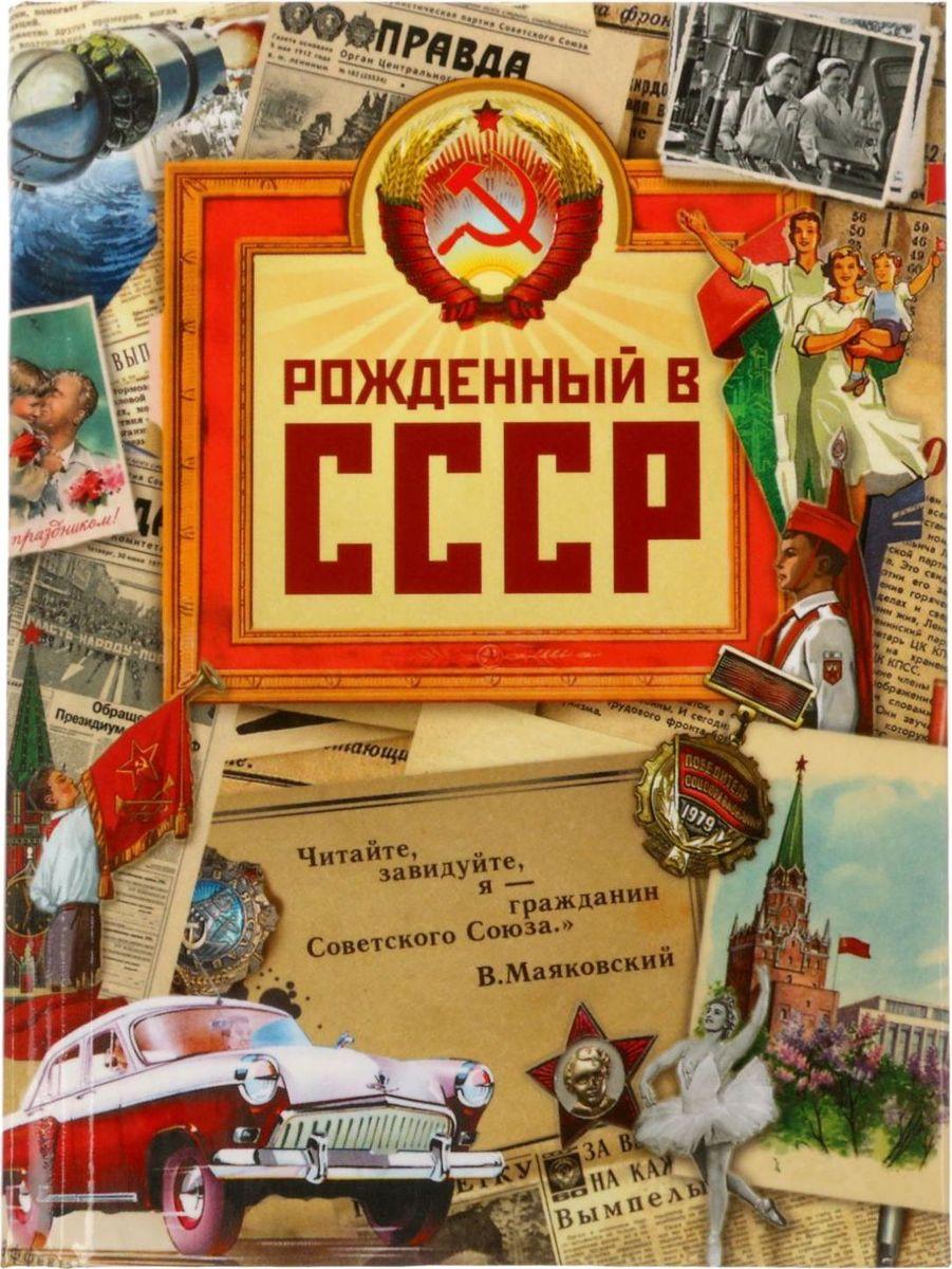 Блокнот Рожденный в СССР 64 листа1737194Блокнот Рожденный в СССР  прекрасно подойдет для записи повседневных дел, важных событий и своих мыслей.Преимущества: индивидуальный дизайн; цветные форзацы; содержит 64 листа. Стройте планы, записывайте мудрые мысли, сохраняйте важную информацию. Хороший блокнот — половина успеха!