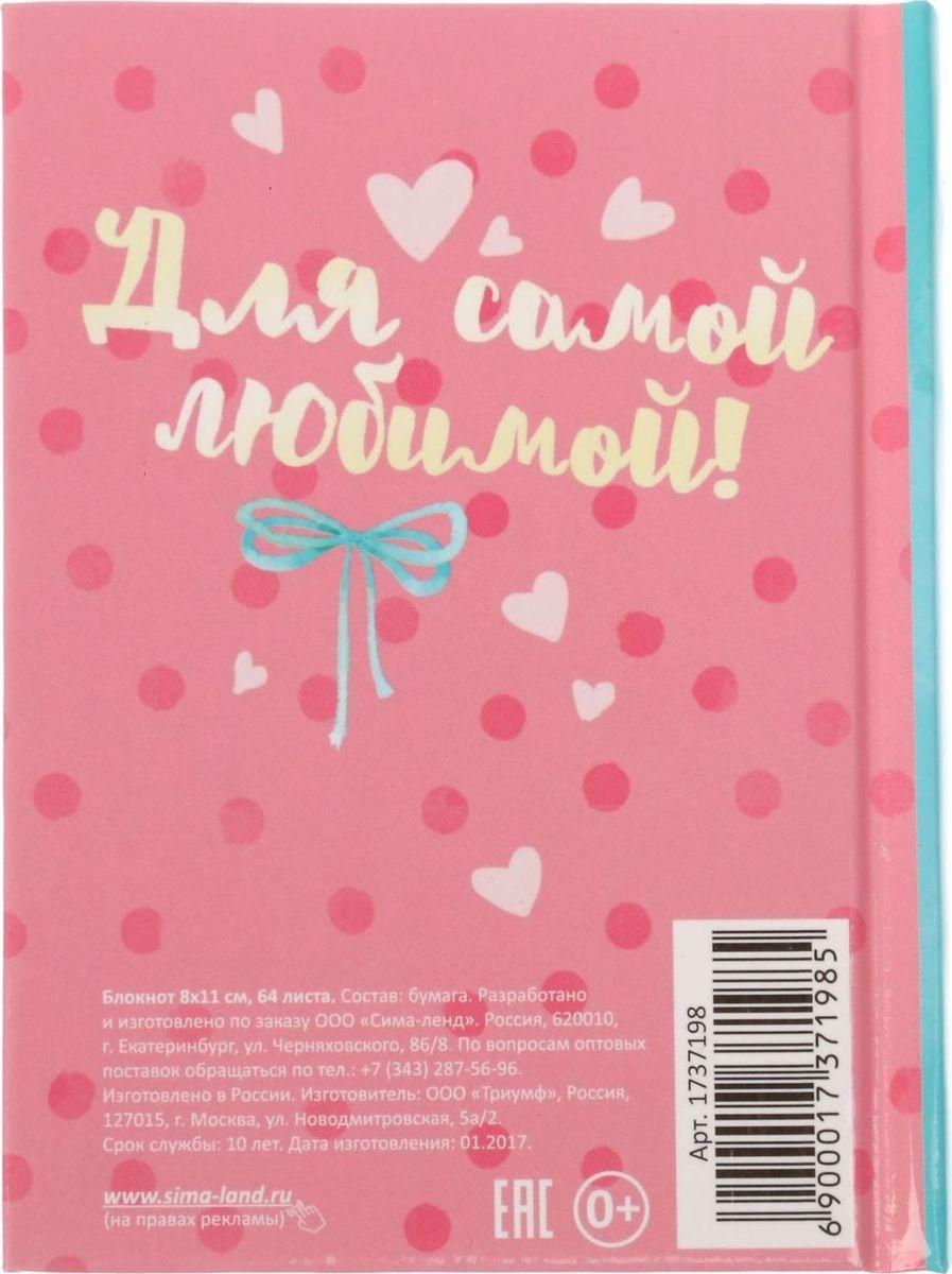 Блокнот С любовью и нежностью 64 листа NoName