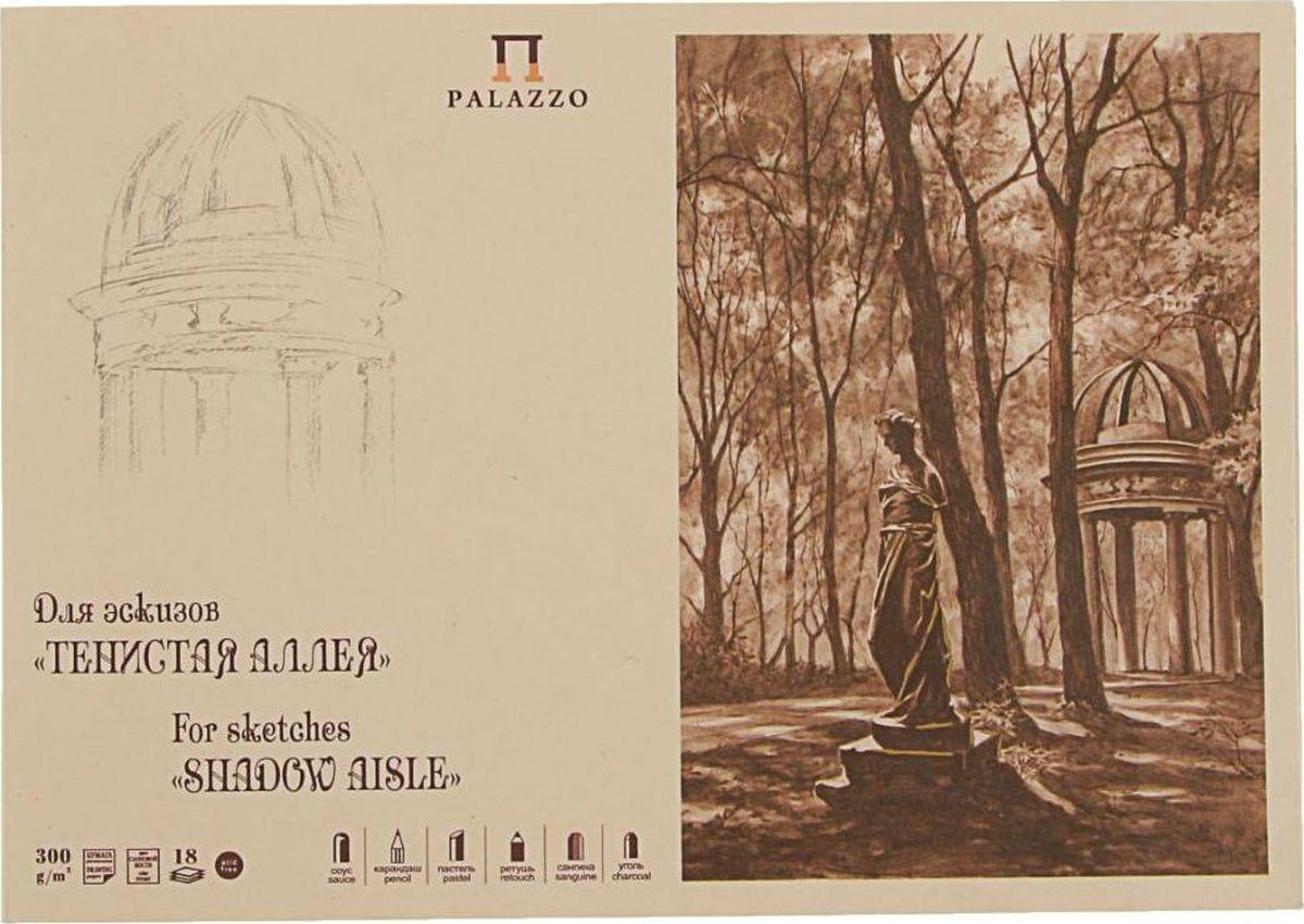 Лилия Холдинг Планшет для эскизов Тенистая аллея 18 листов2070584