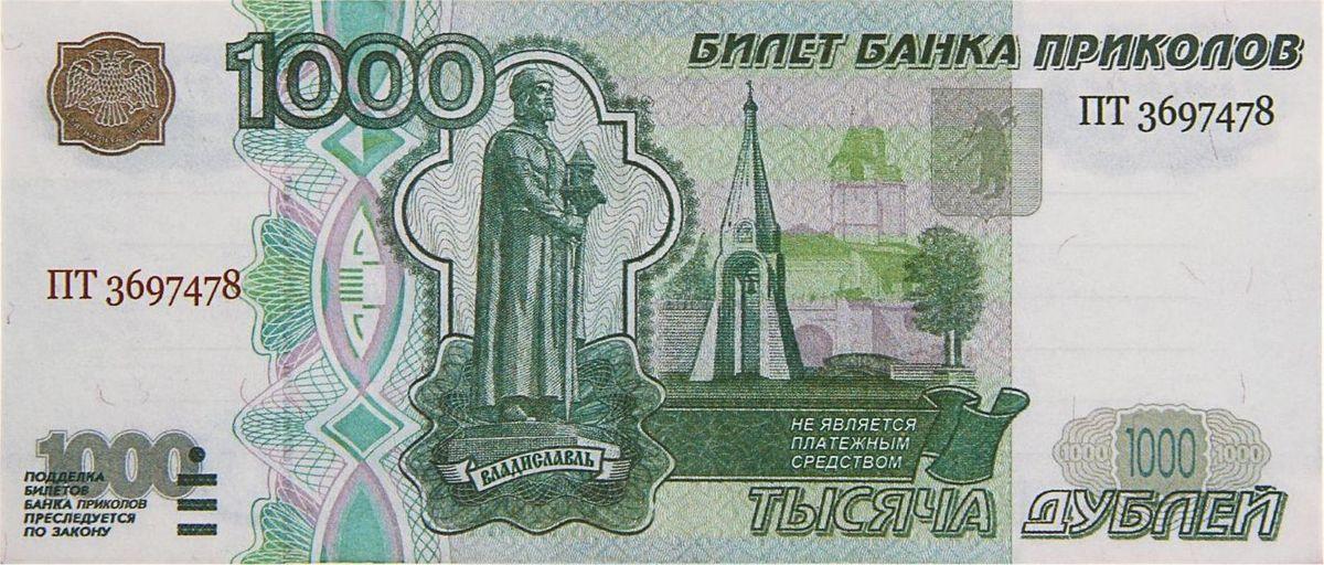 Блокнот 1000 рублей десять рублей 1909