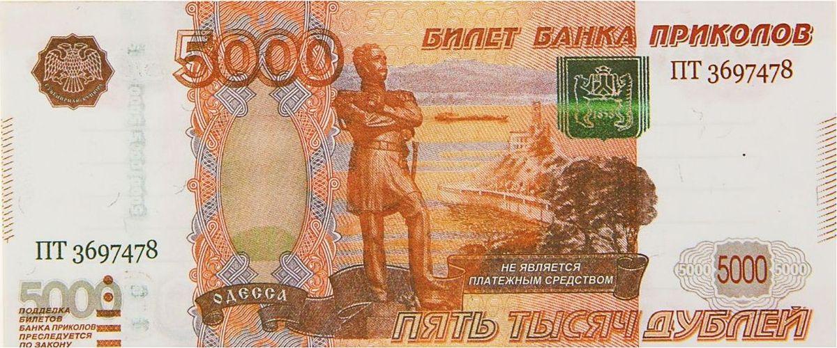 ОКеюшки Блокнот 5000 рублей824933