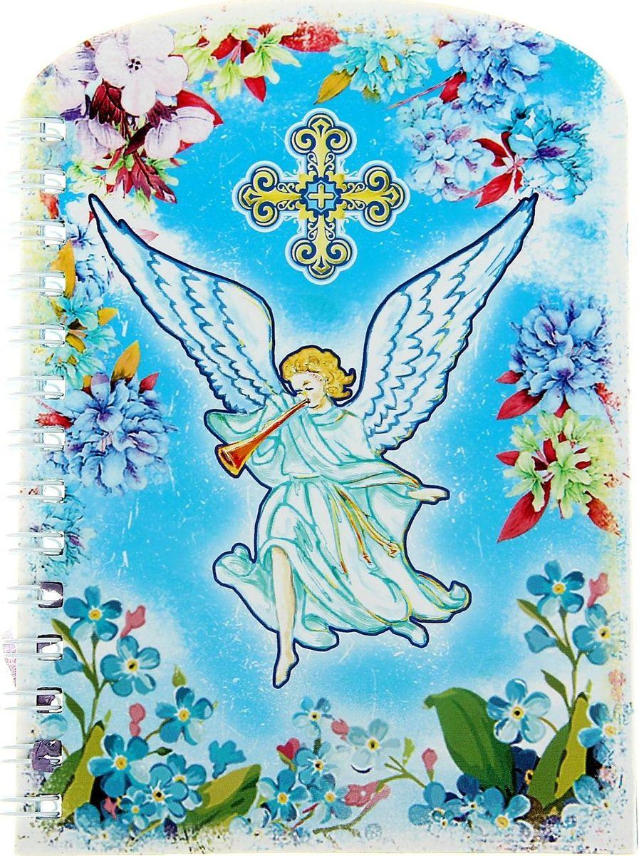 Блокнот Святой Ангел Хранитель 50 листов825605Блокнот оригинальной формы Святой Ангел-Хранитель придется по душе любому. Внутренний блок содержит 50 листов качественной бумаги с полноцветными страницами. Удобное крепление на пружине позволит при необходимости легко отделять листы. На обложке изображен святой Ангел-Хранитель, на обратной стороне содержится молитва молитва Ангелу-Хранителю.Это отличный подарок для вас и ваших близких.Каждому из нас при таинстве Крещения дается Ангел-Хранитель – представитель сил бесплотных, который всю жизнь с нами, хранит нас, защищает и предупреждает о возможных проблемах.