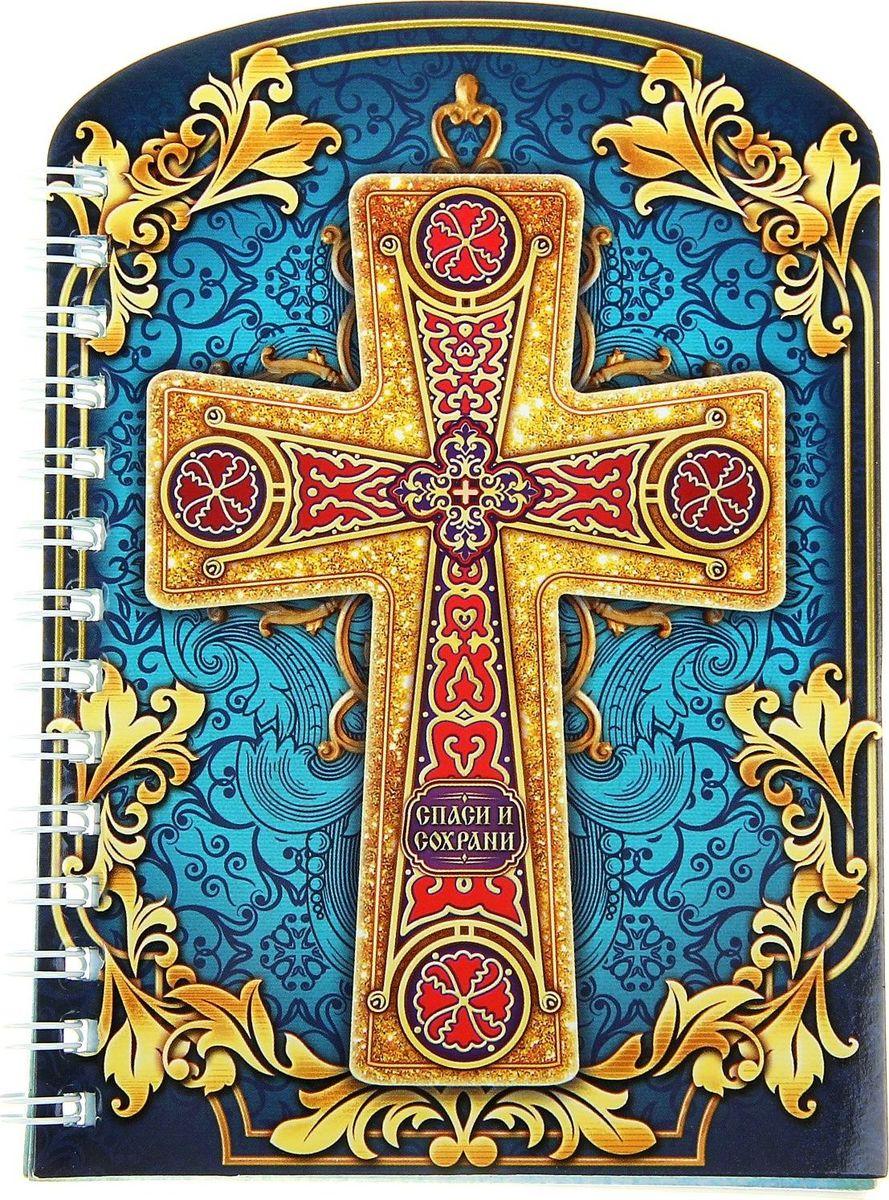 Блокнот Корсунский крест 50 листов825607Блокнот оригинальной формы Корсунский крест придется по душе любому. Внутренний блок содержит 50 листов качественной бумаги с полноцветными страницами. Удобное крепление на пружине позволит при необходимости легко отделять листы. На обложке изображен Корсунский крест, на обратной стороне содержится краткая молитва Кресту Господню.Это отличный подарок для вас и ваших близких.Корсунский крест - русское название четырехконечного креста, относящегося к древнему византийскому типу. Свое название получил от Корсуни (Херсонеса), где крестился князь Владимир и откуда привез такие кресты в Киев. Древнейший экземпляр такого креста находится в Успенском соборе.